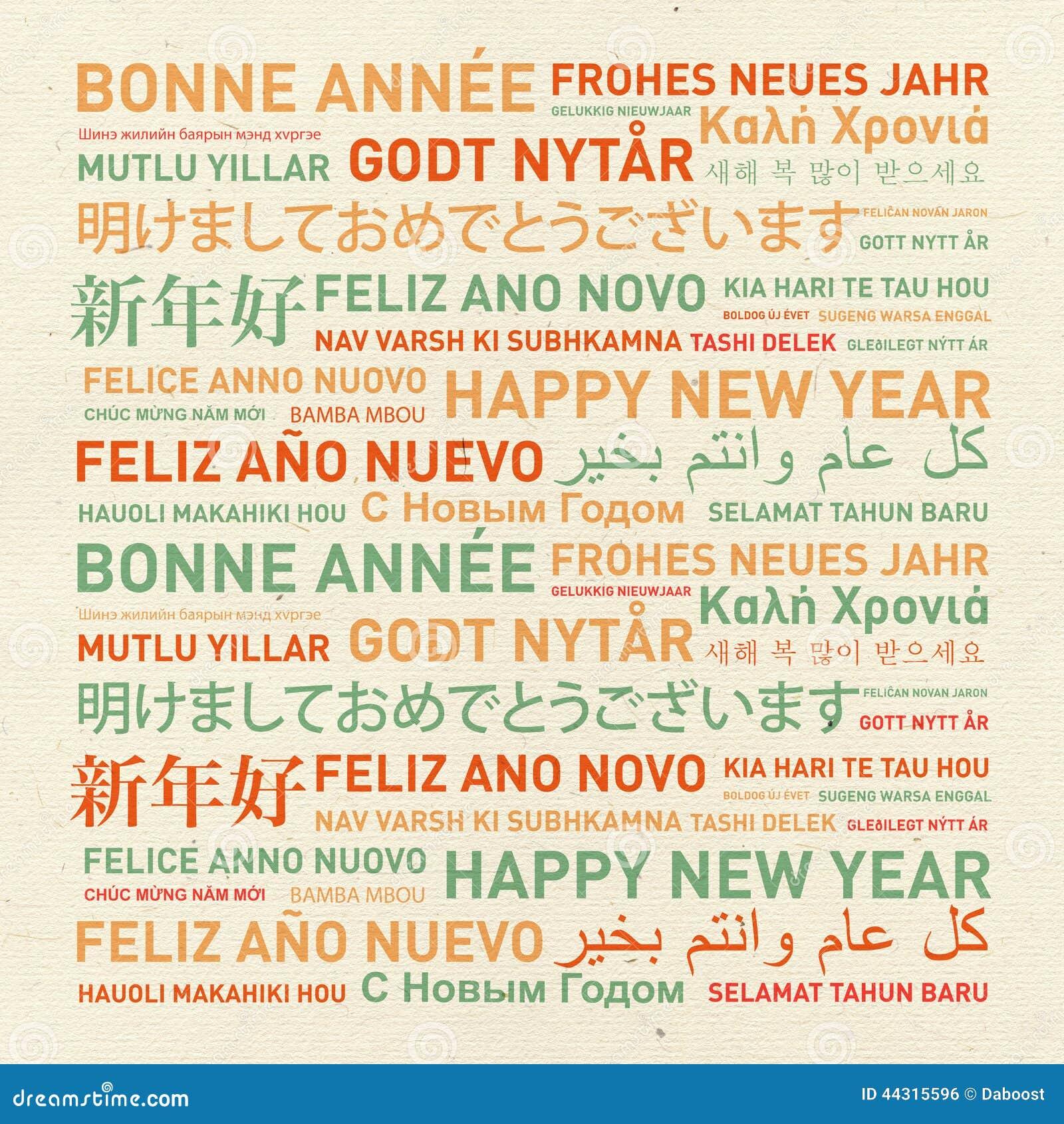 Bonne ann e du monde illustration stock image 44315596 - Bonne annee dans toutes les langues ...