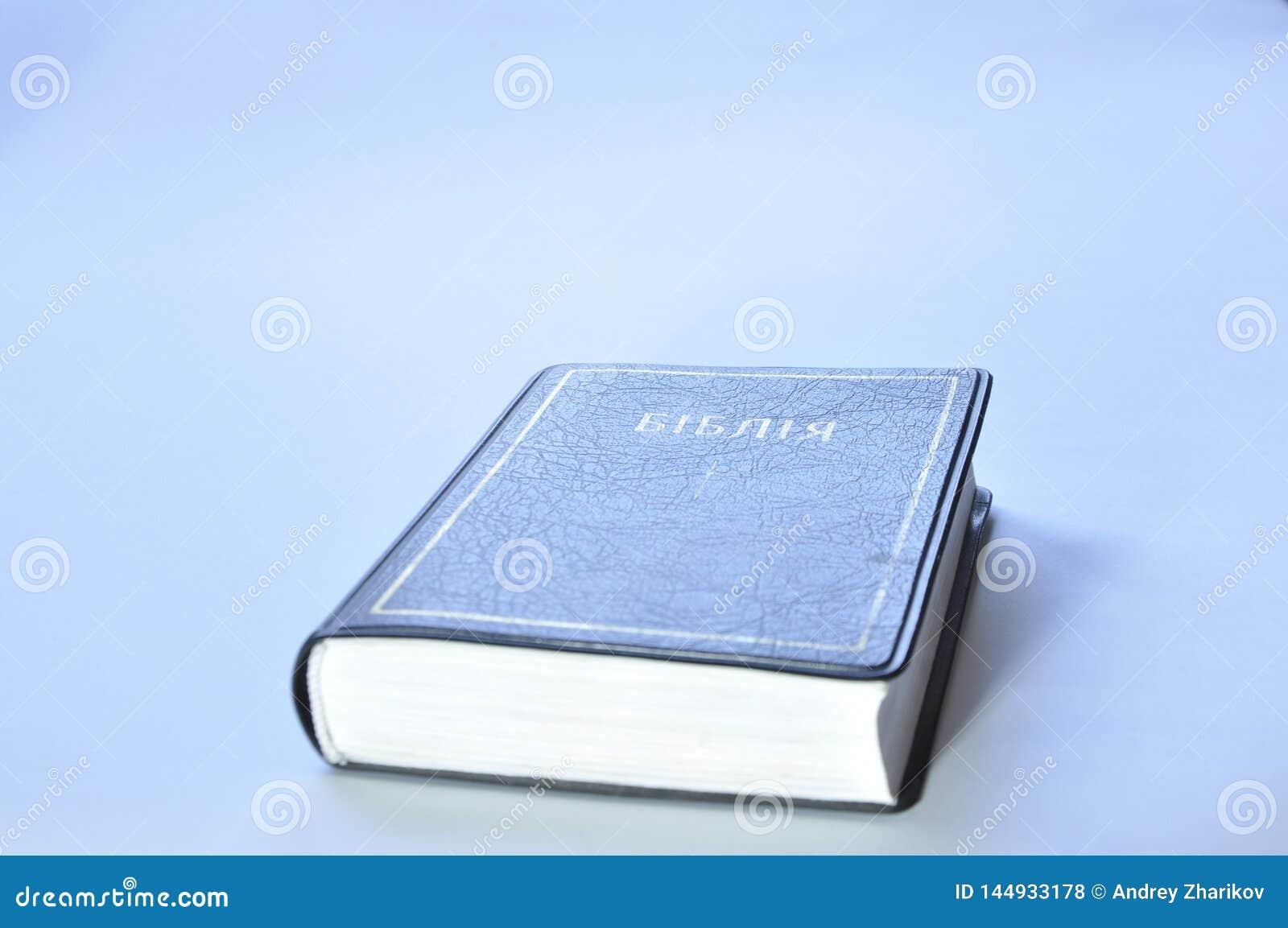 Книга на белой предпосылке