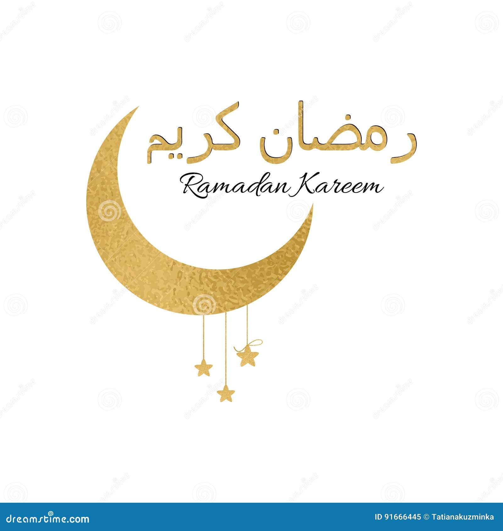 Brignt guld- måne med guld- stjärnor för helig månad av muslimsk gemenskap, Ramadan Kareem hälsningbaner i arabiska