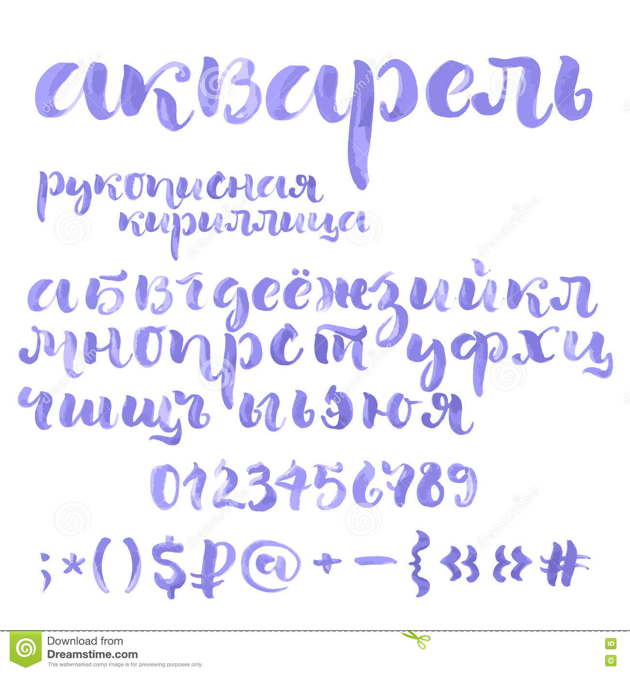9beb0353a67 Brush script cyrillic watercolor alphabet. Title in Russian means  Watercolor - handwritten cyrillic. Lowercase letters, numbers and special  symbols on white ...
