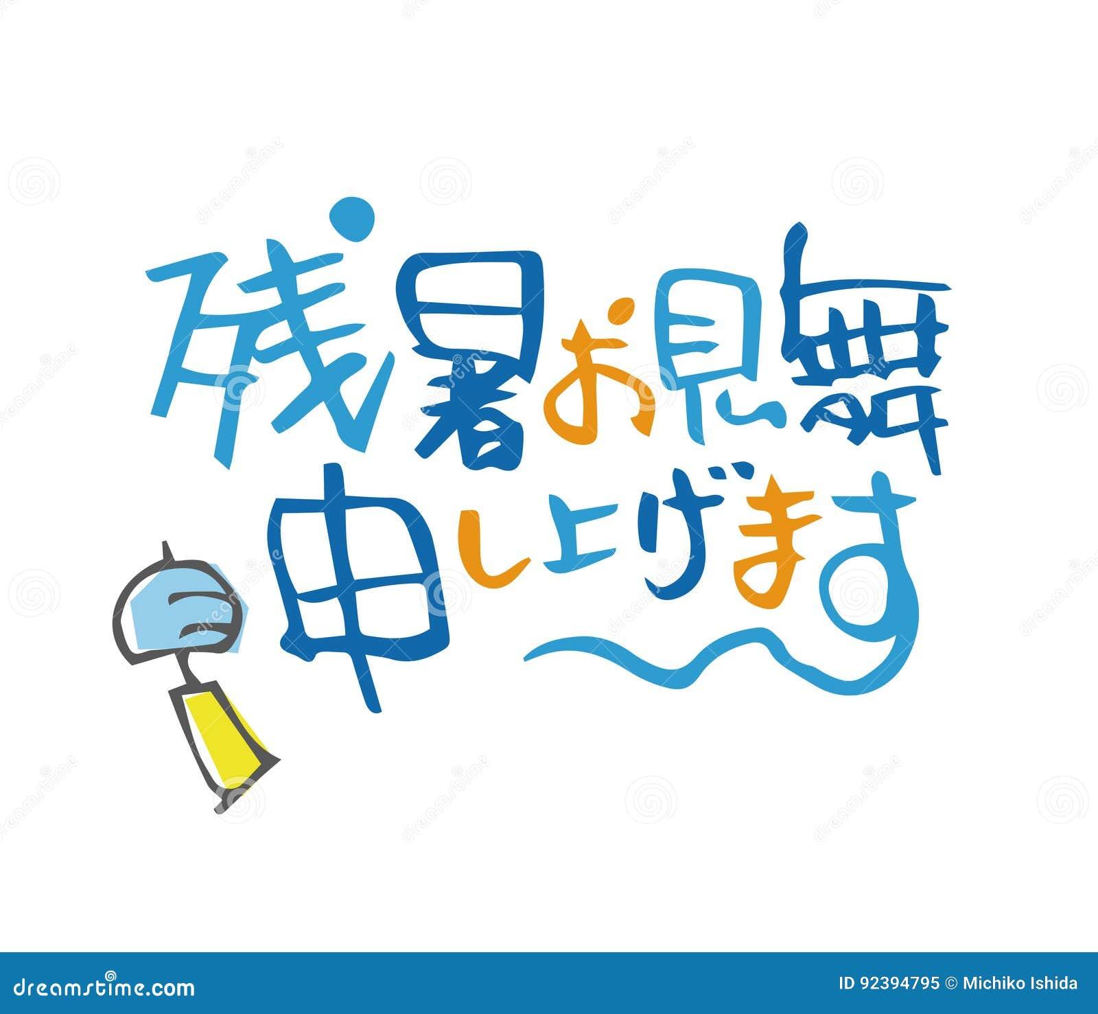 Brush Stroke Of Summer Greeting Words Stock Vector Illustration Of