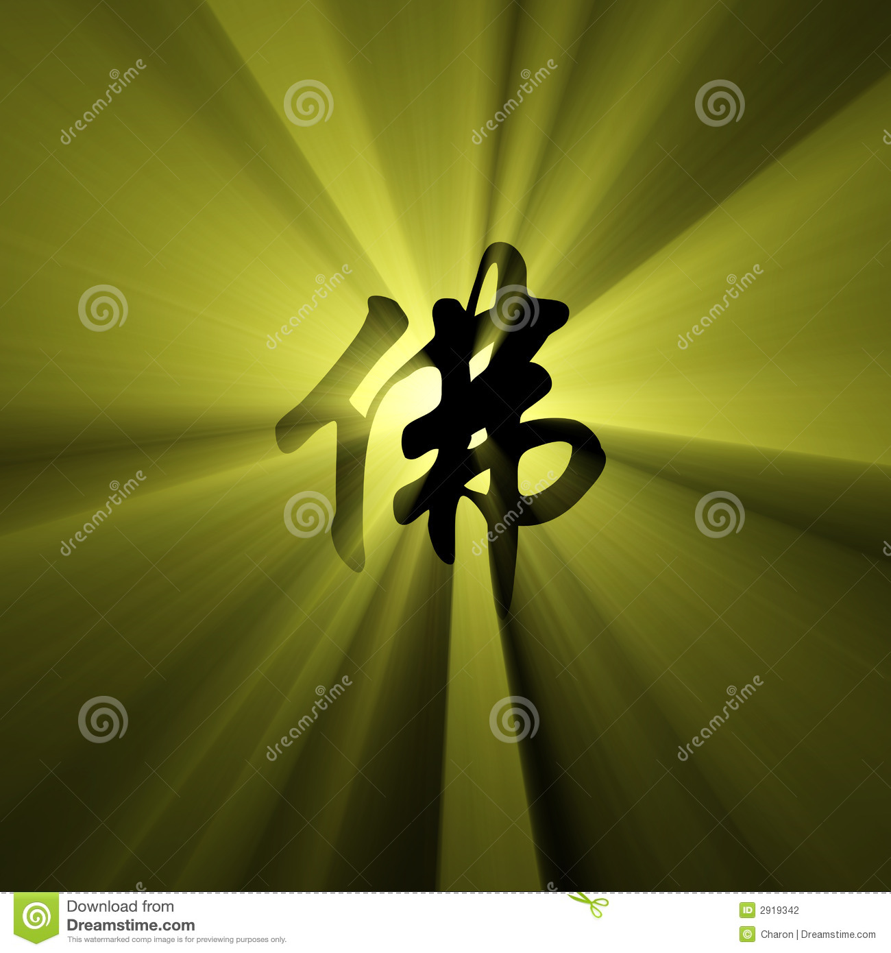 Buddha character sign light flare stock illustration buddha character sign light flare biocorpaavc Image collections