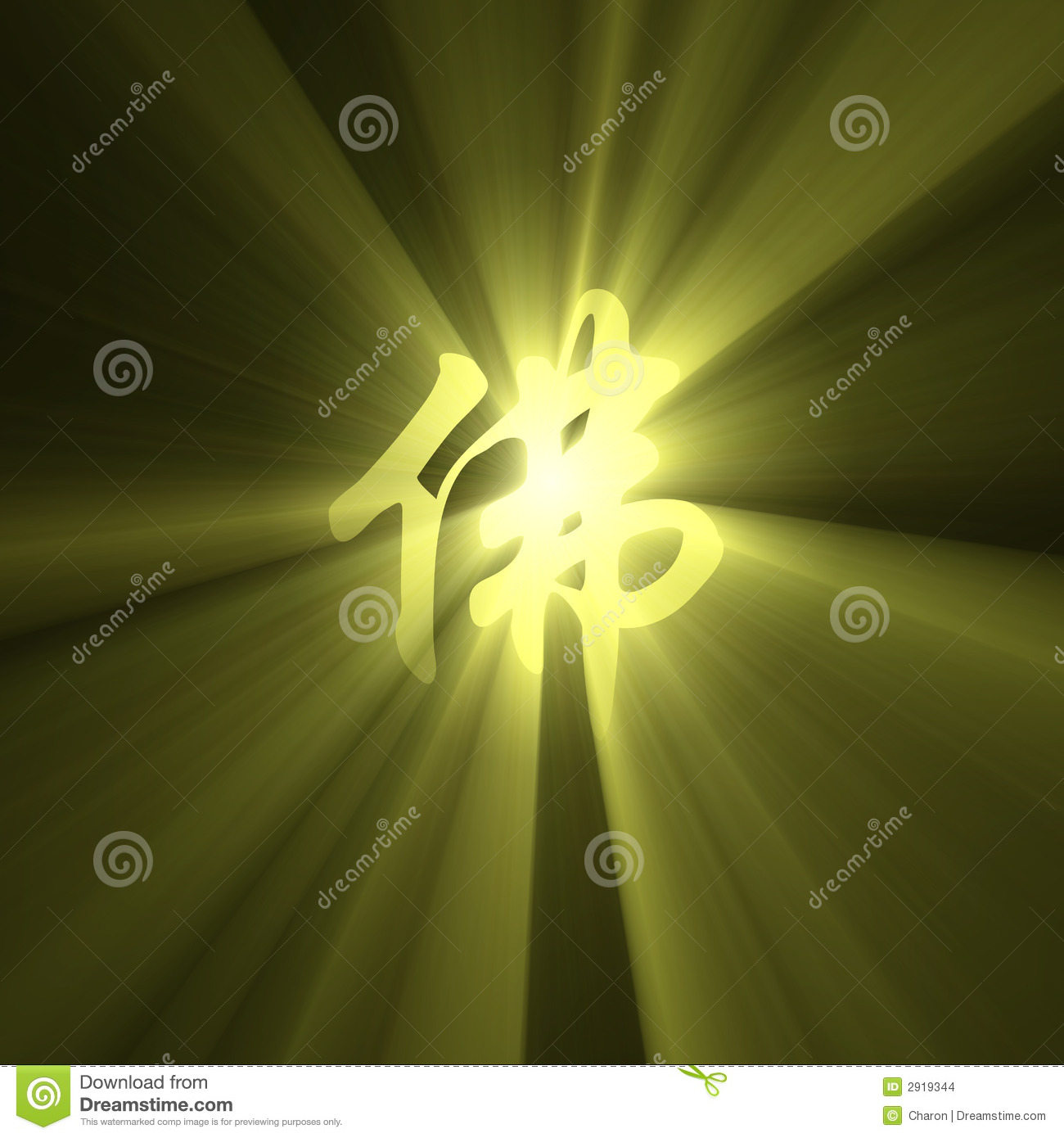 Buddha character sign light flare stock illustration buddha character sign light flare beam concept biocorpaavc Image collections