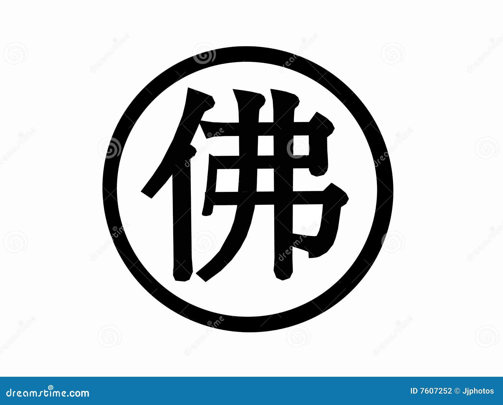 Buddhism Chinese Stock Illustration Illustration Of Faith 7607252