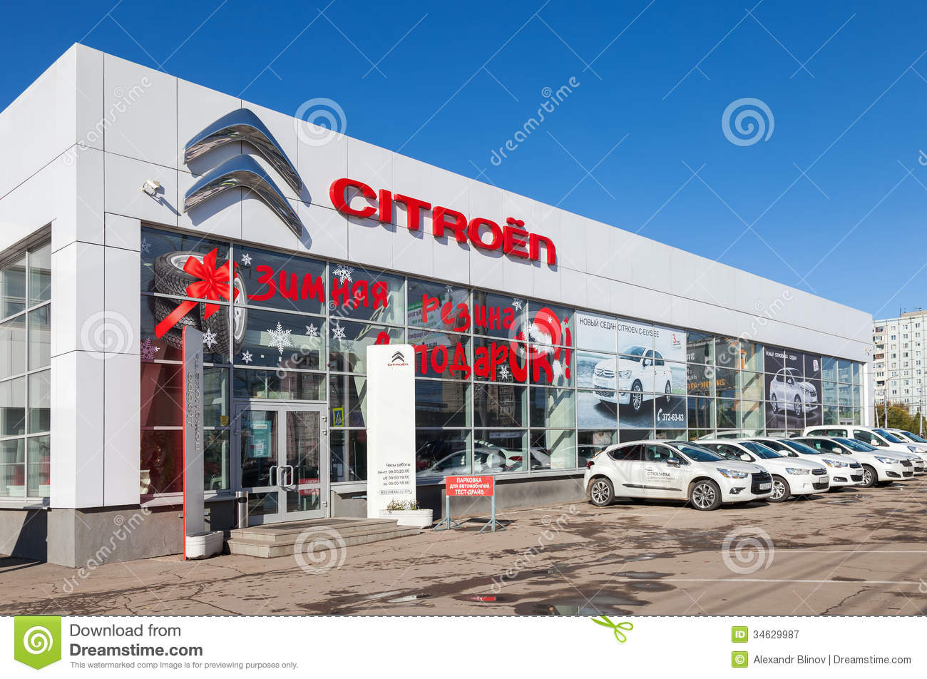 Building Of Official Dealer Citroen Editorial Photography