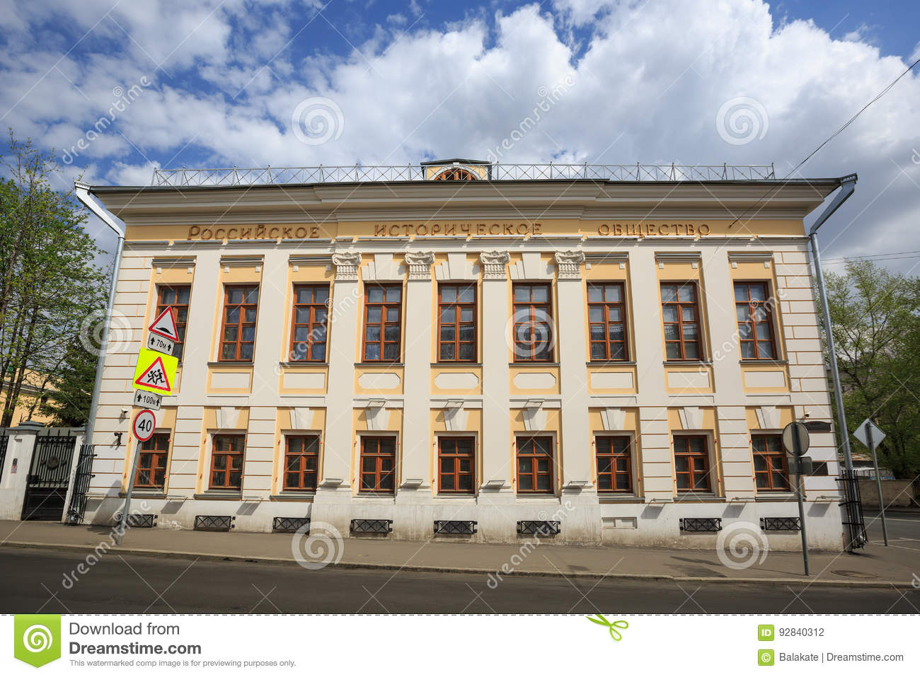 Russian Historical Society