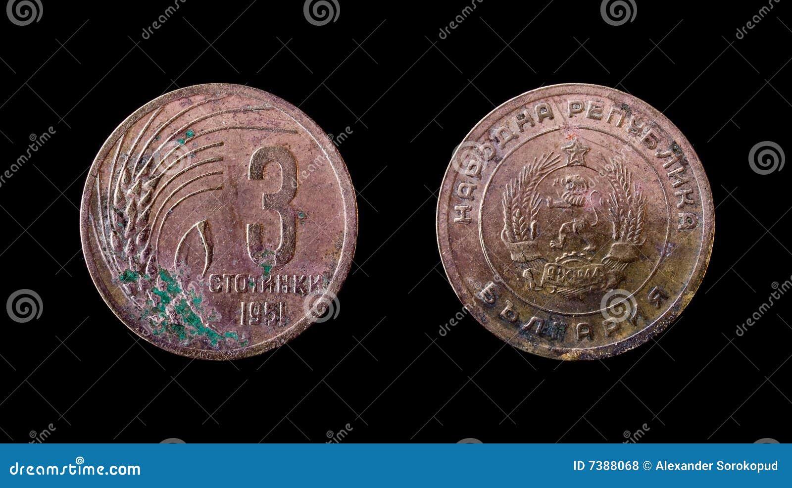 Bulgarische Münze Von 1951 Stockfoto Bild Von Geld Antike 7388068