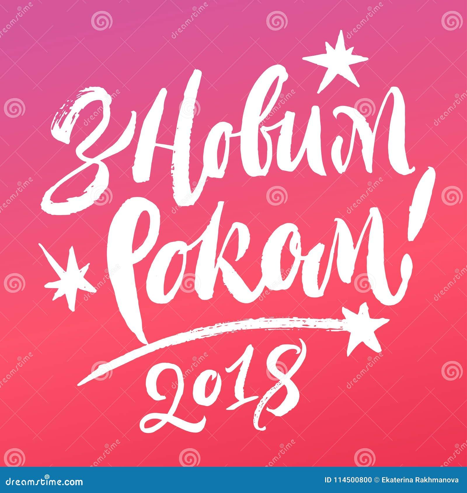Buon anno 2018 nell iscrizione ucraina di lingua