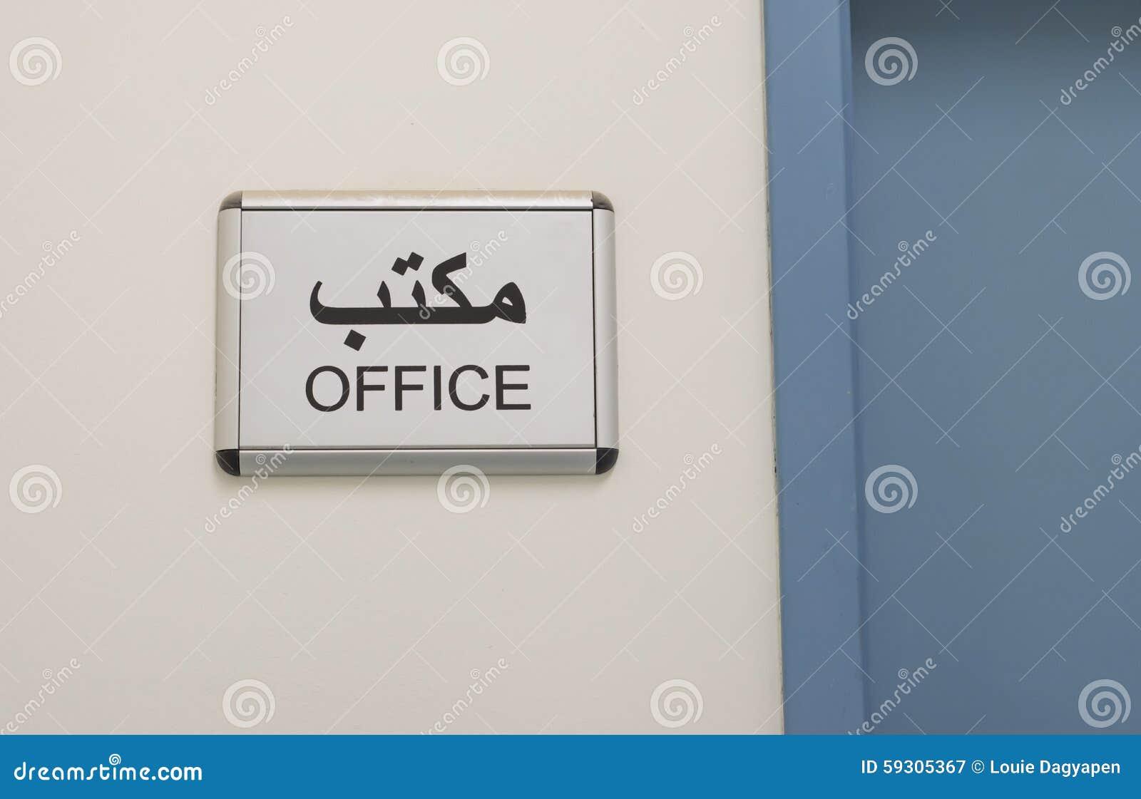 Bureau en arabe image stock image du réseaux saoudien