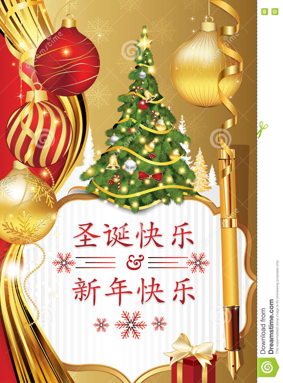 Business Chinese Greeting Card For Christmas And New Year In Chinese