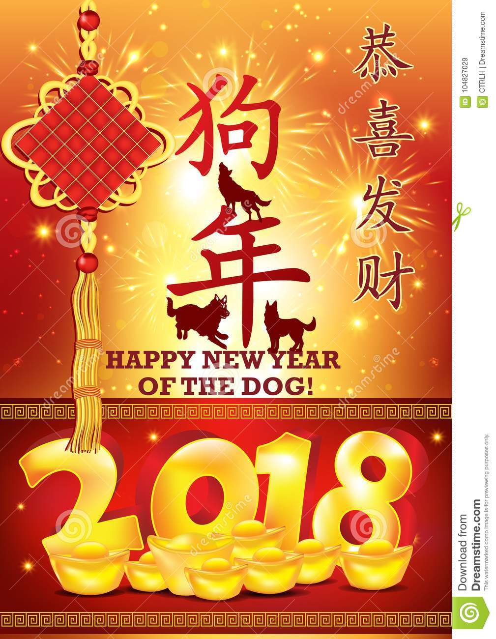Happy chinese new year of the dog 2018 greeting card with text in business chinese new year 2018 greeting card chinese text translation congratulations and get rich year of the dog m4hsunfo