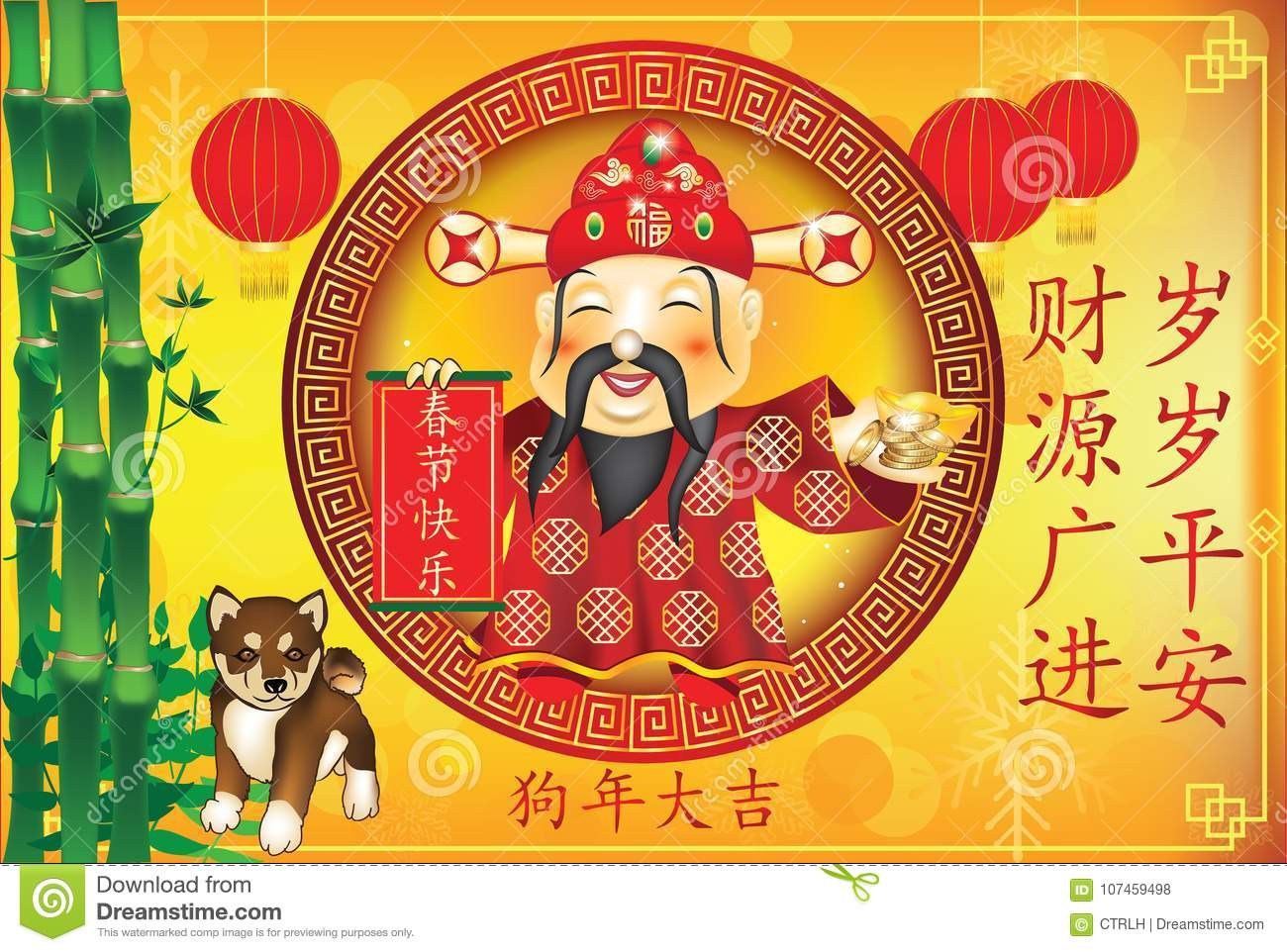 happy chinese new year of the dog 2018greeting card with the chinese god of