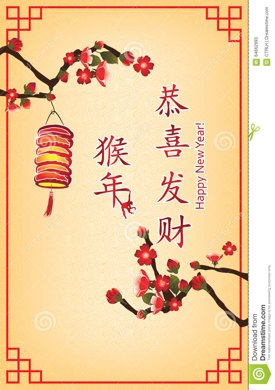 Business chinese new year greeting card stock vector illustration 2016 business chinese new year greeting card in many languages text translation happy new year chinese english french german and spanish year of m4hsunfo