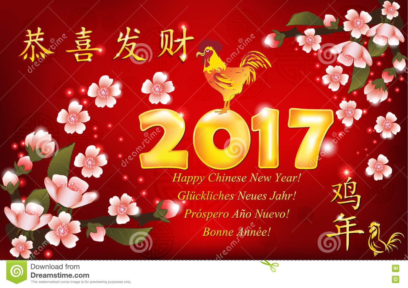 business chinese new year 2017 greeting card