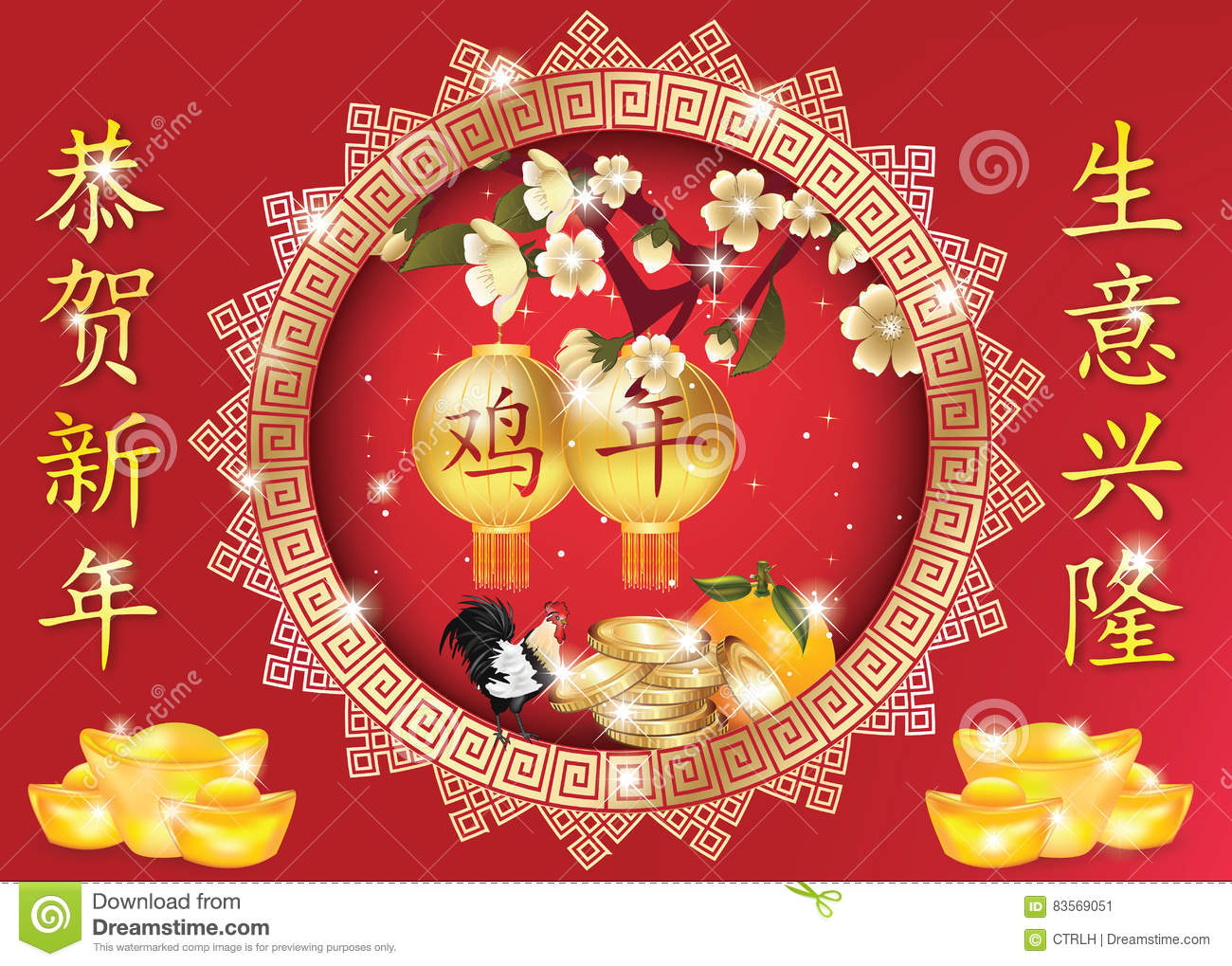 Chinese new year business greeting card 2017 stock photo image of business chinese new year 2017 greeting card stock image m4hsunfo Gallery