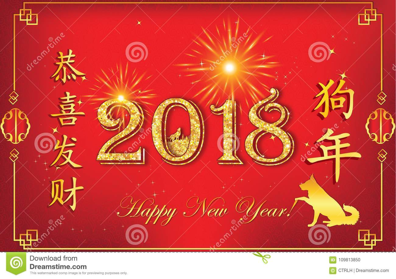 Happy Chinese New Year Of The Earth Dog 2018 Greeting Card With