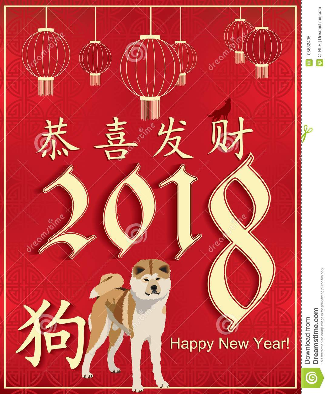 Happy Chinese New Year Of The Dog 2018 Simple And Elegant Greeting