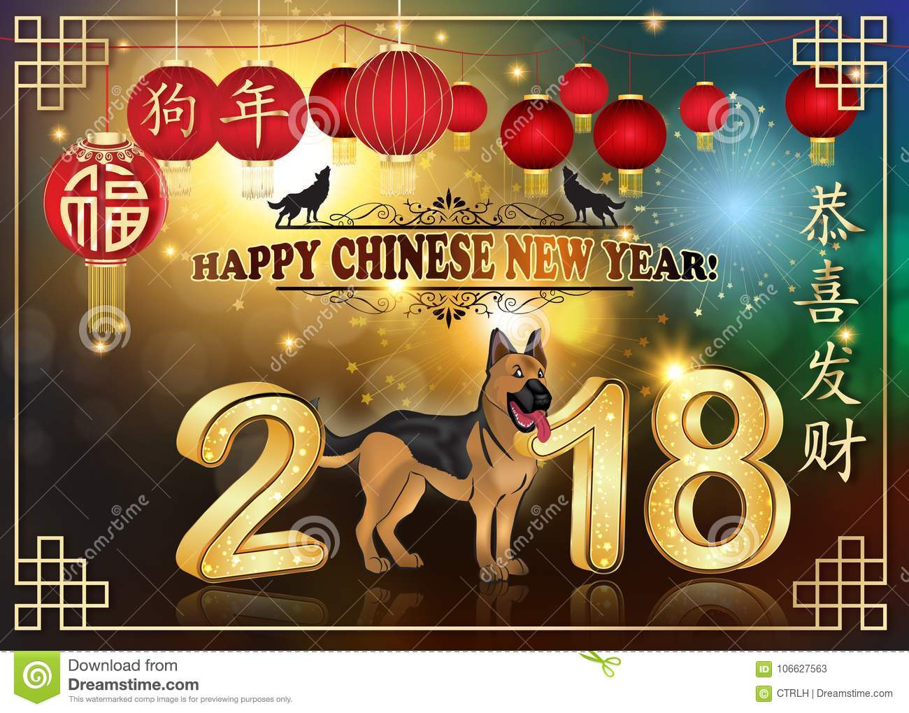 Happy Chinese New Year of the Dog 2018. Greeting card with fireworks on the background