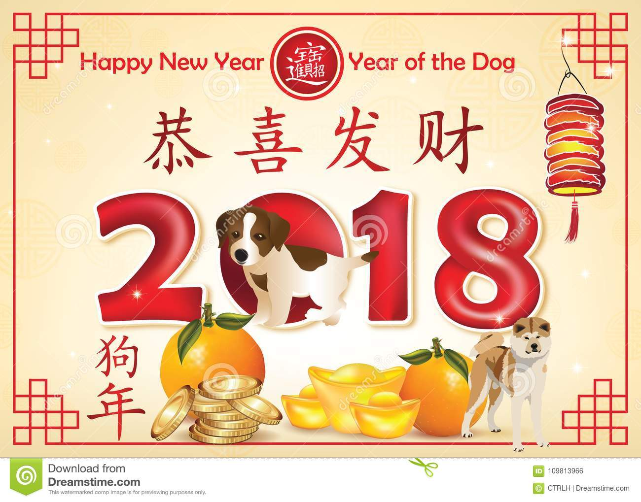 Happy chinese new year of the dog 2018 vintage greeting card with download happy chinese new year of the dog 2018 vintage greeting card with text m4hsunfo