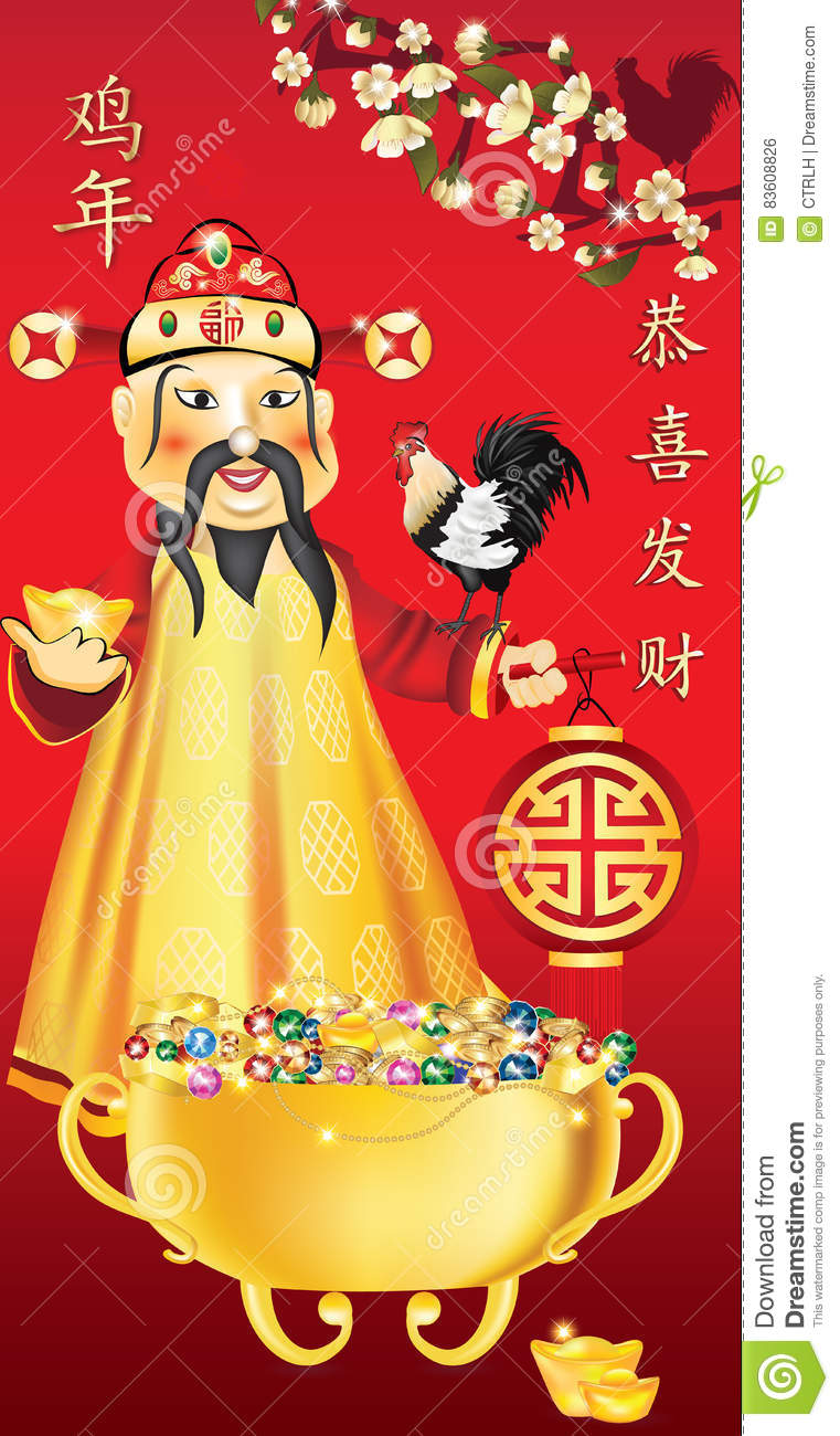 Business chinese new year 2017 greeting card stock photo image of business chinese new year greeting card traditional chinese characters used in taiwan and by the chinese diaspora text respectful congratulations on the m4hsunfo