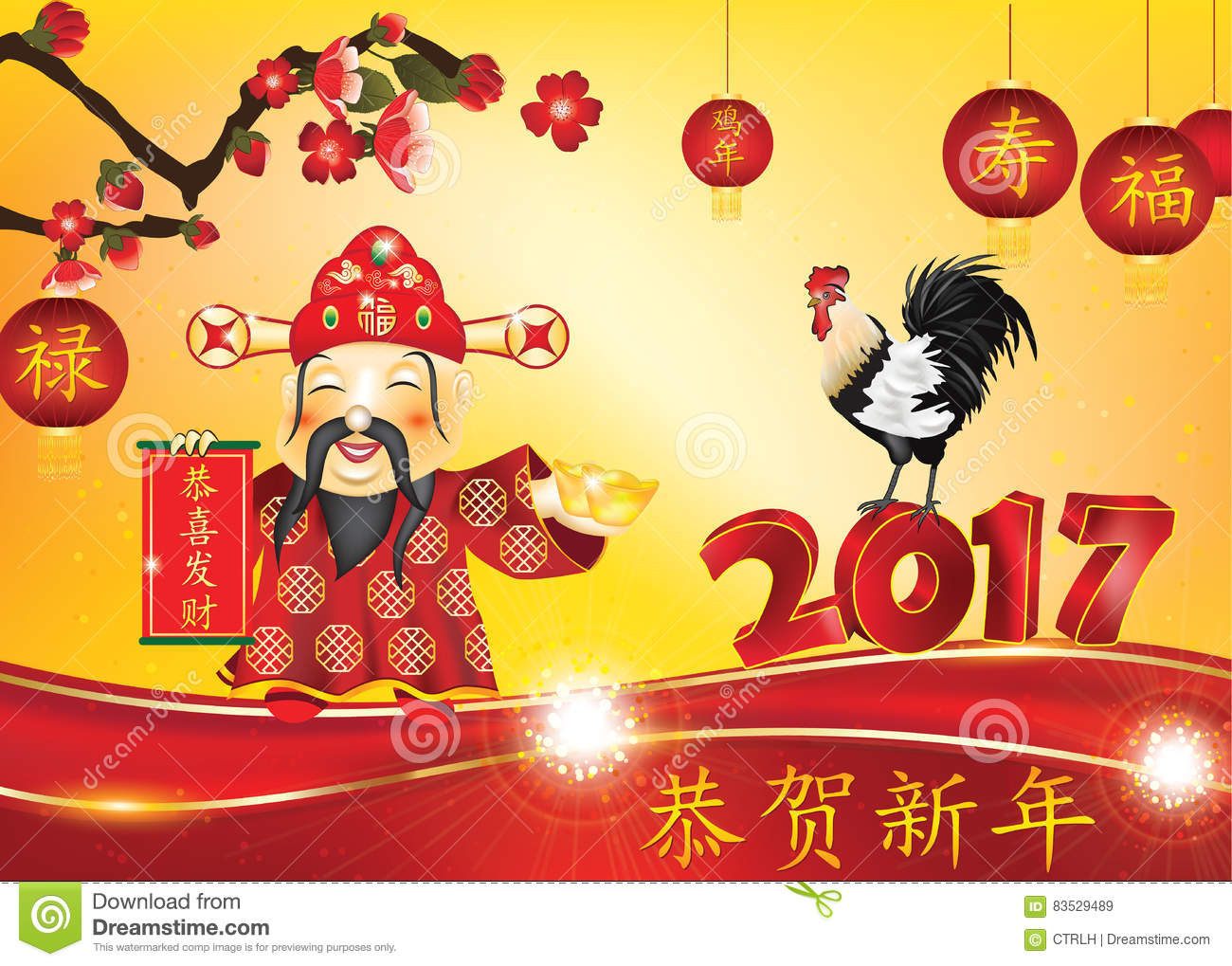 Business Chinese New Year Of The Rooster Greeting Card 2017 Stock