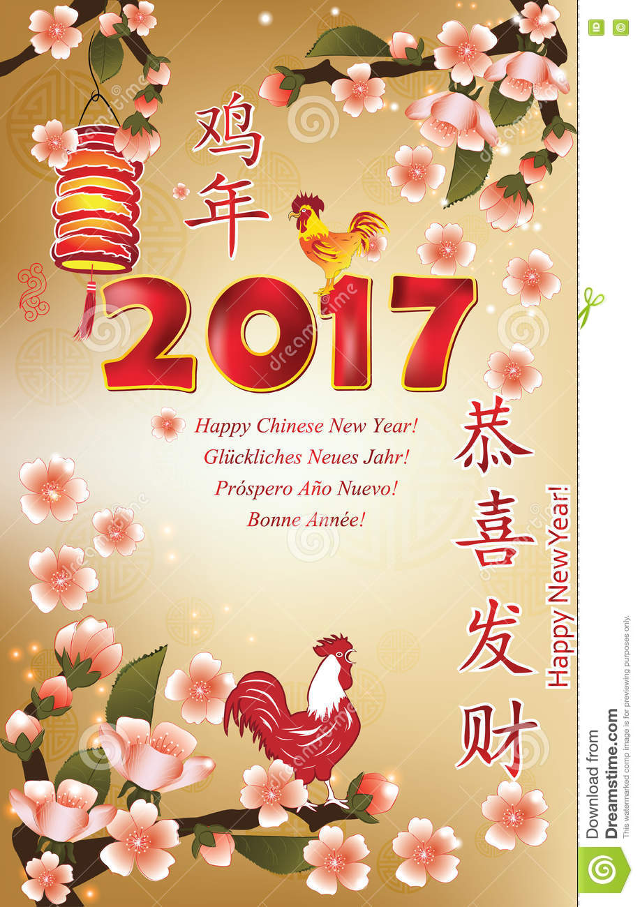 Business Greeting Card For Chinese New Year 2017. Stock Illustration ...