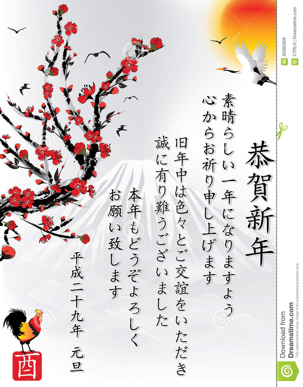 Business japanese new year 2017 greeting card stock illustration business japanese new year 2017 greeting card cherry sign m4hsunfo