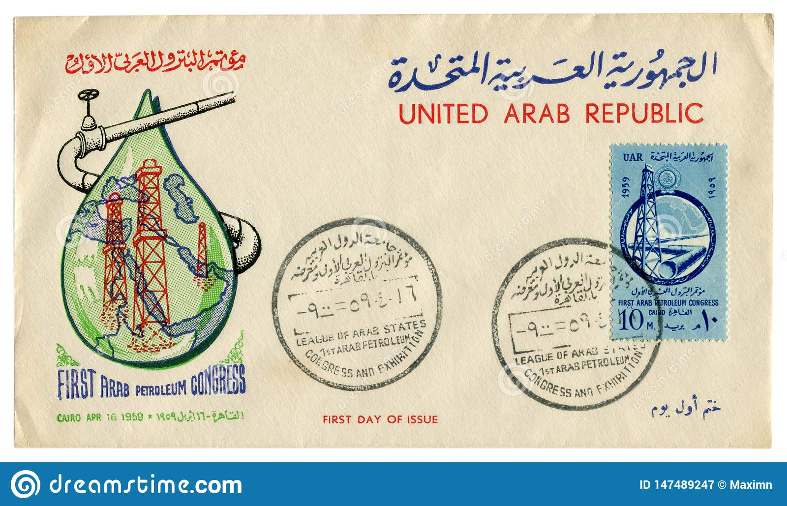 Cairo, Egypt, United Arab Republic - 16 April 1959: Egyptian historical envelope: cover with cachet First Arab Petroleum Congress.