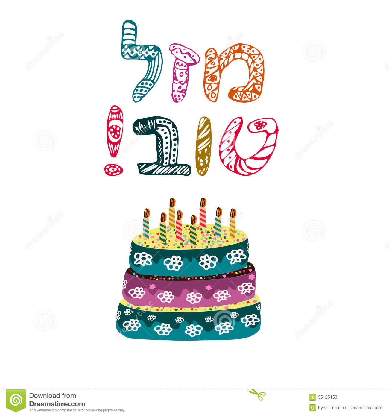 A Cake With Candles And An Inscription Of Doodles In Hebrew Mazl Tov We Wish You Happiness Happy Birthday Vector Illustration