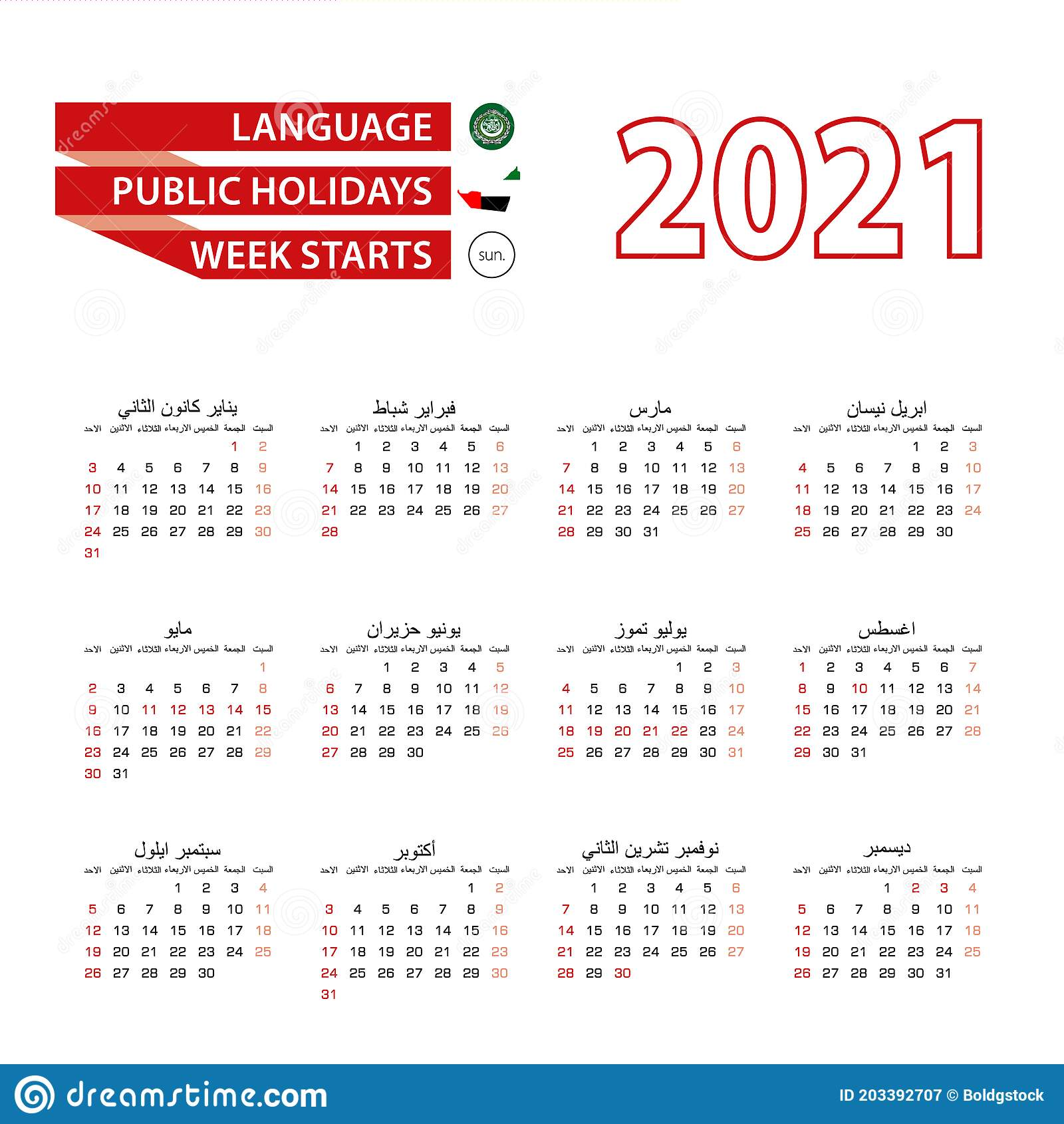 Calendar 2021 In Arabic Language With Public Holidays The ...