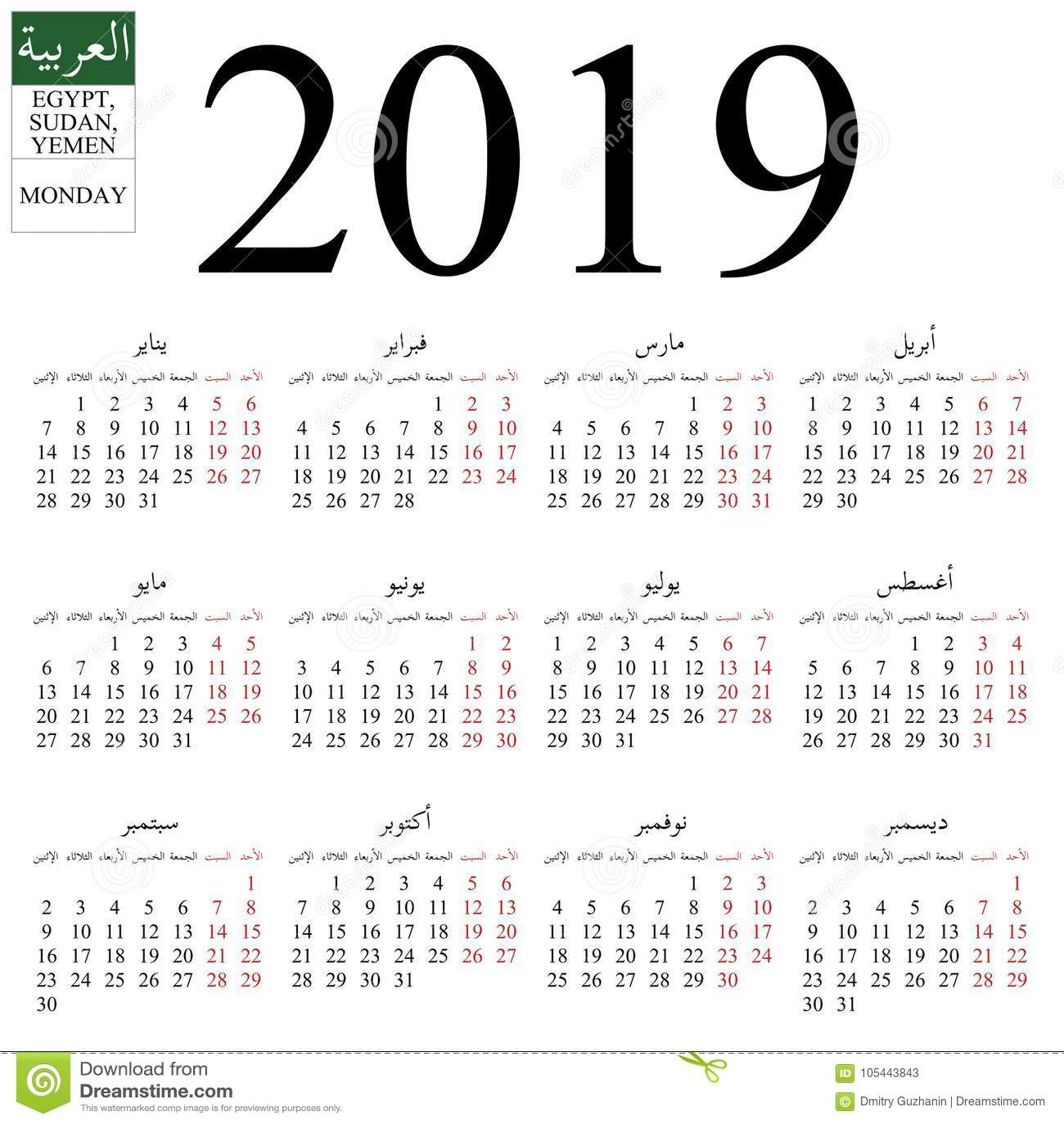 Calendar 2019, Arabic, Monday Stock Vector