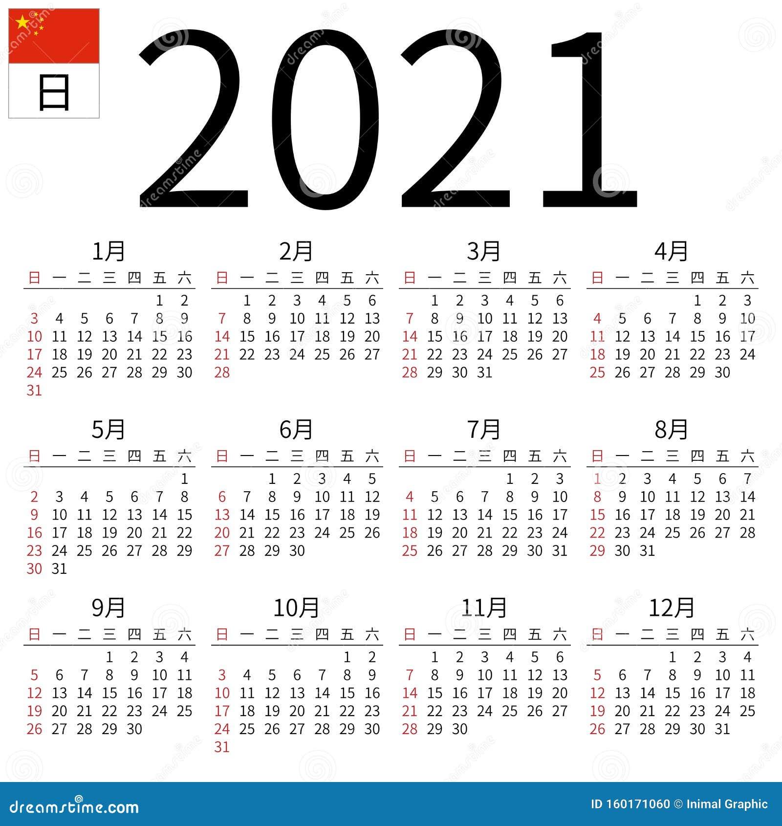 Chinese Calendar 2021 Calendar 2021, Chinese, Sunday Stock Vector   Illustration of