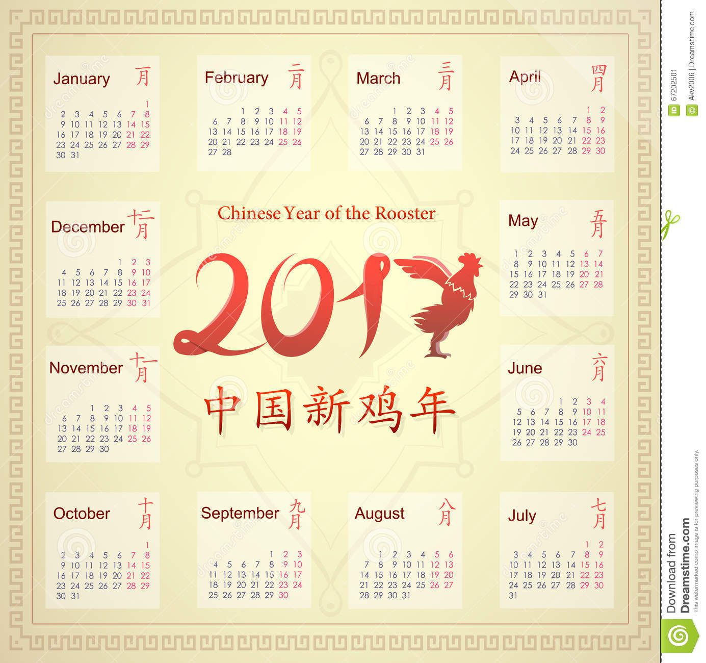 Calendar For Chinese Year Of The Rooster 2017 Stock Vector - Image ...