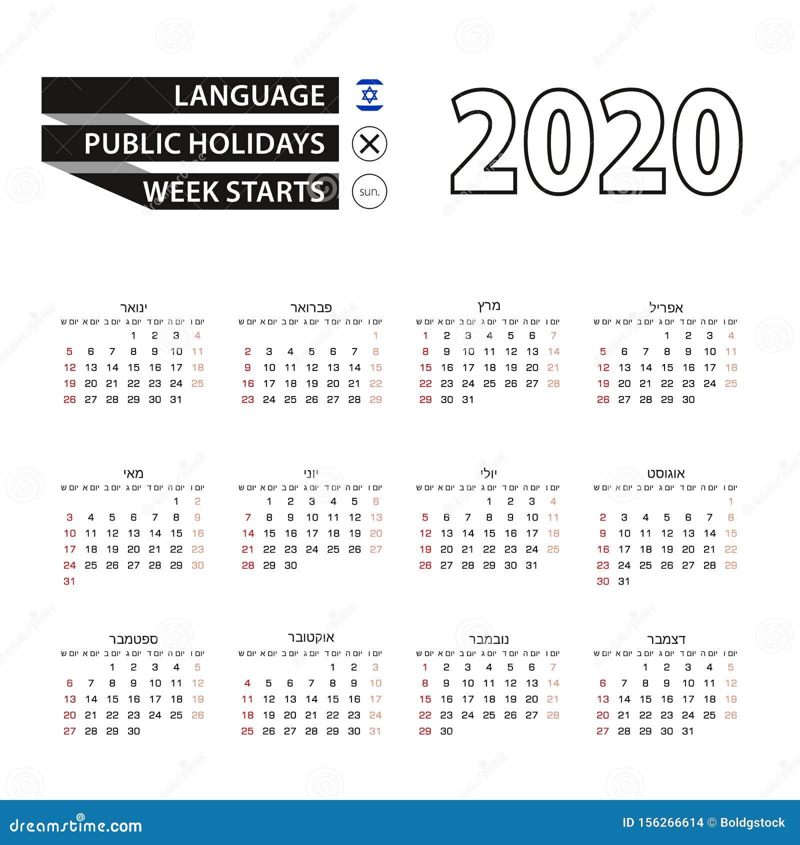 2020 calendar in Hebrew language, week starts from Sunday