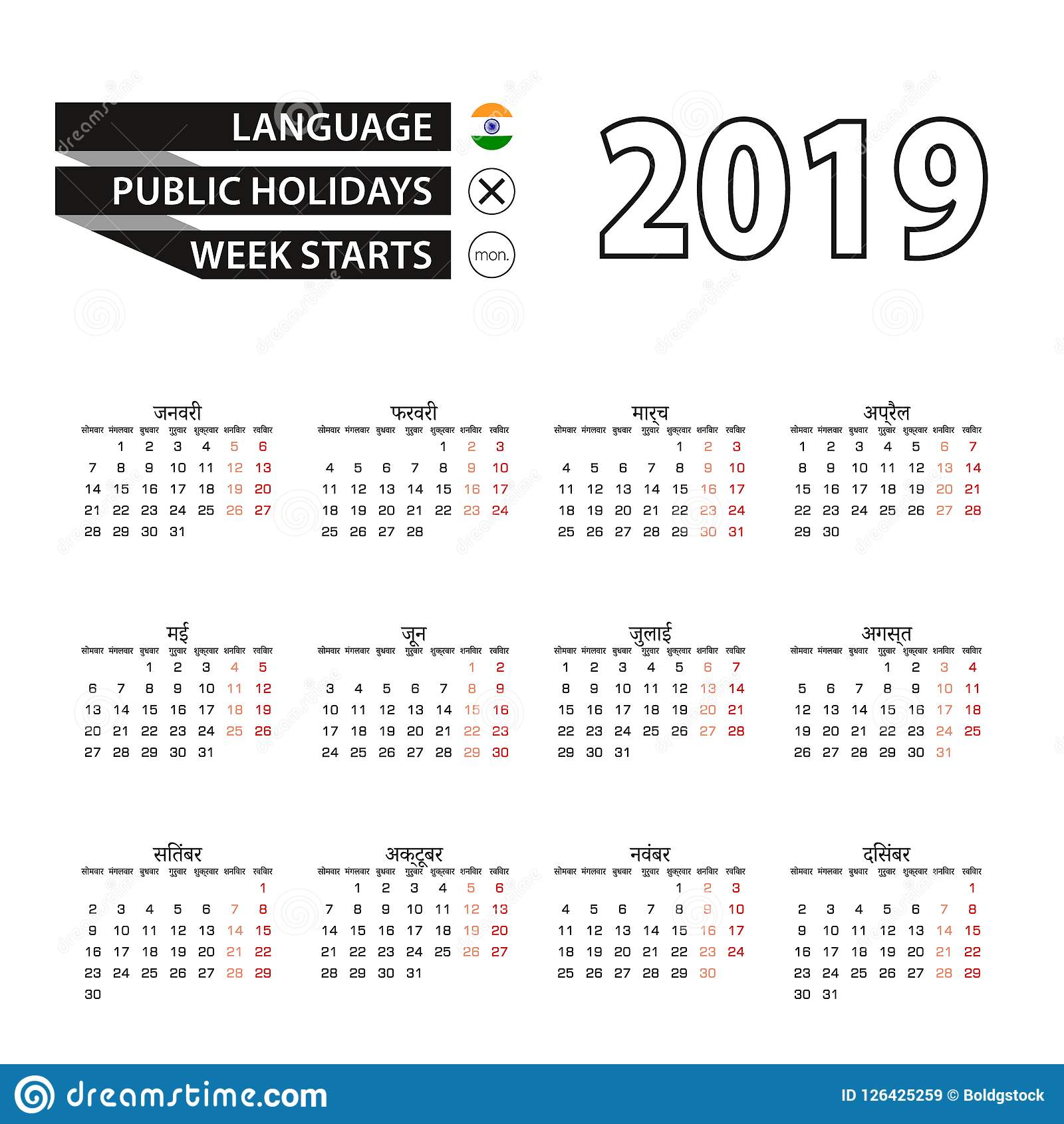 calendar 2019 in hindi language week starts on monday