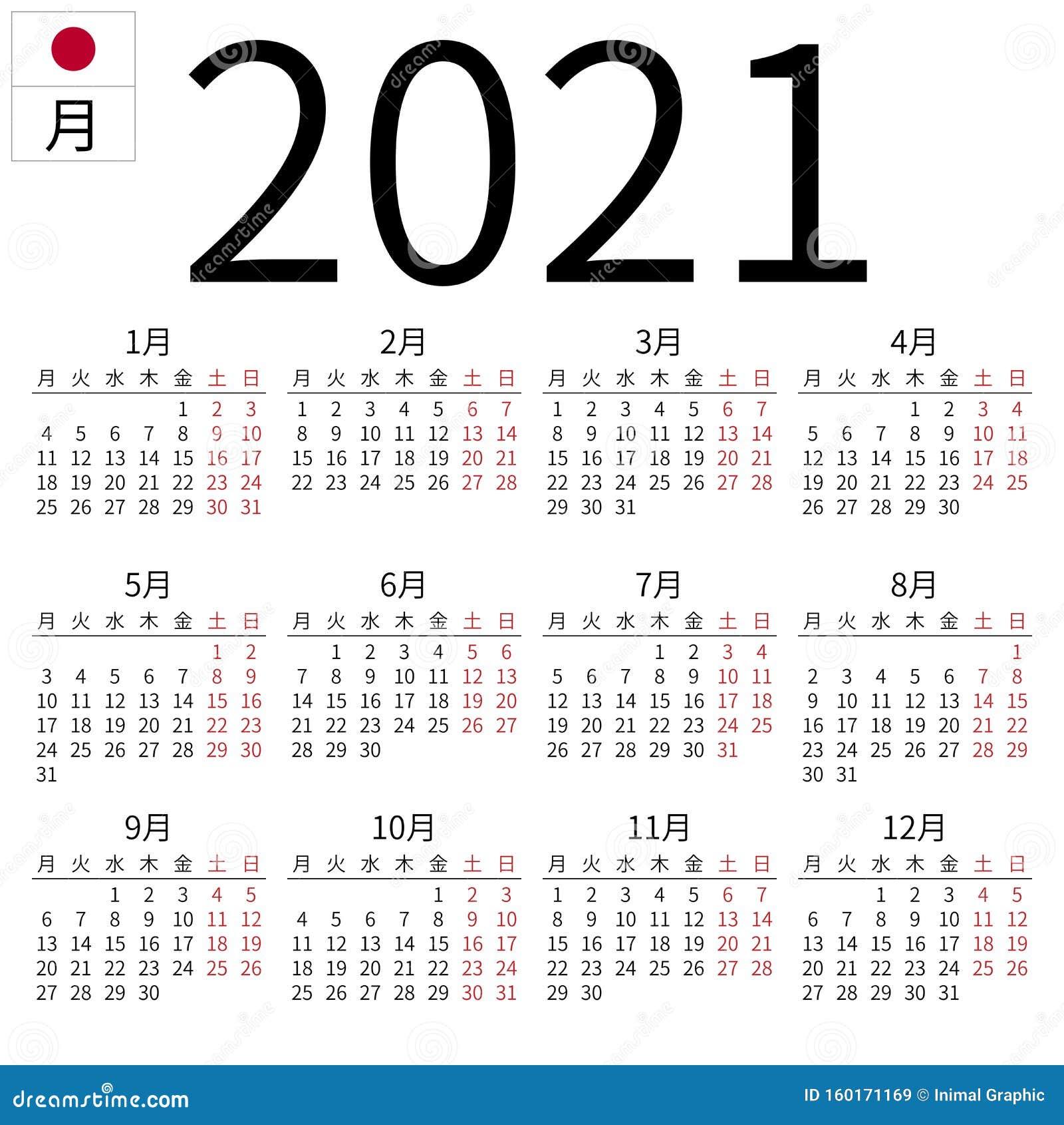 Japanese Holiday Calendar 2021 Wallpaper