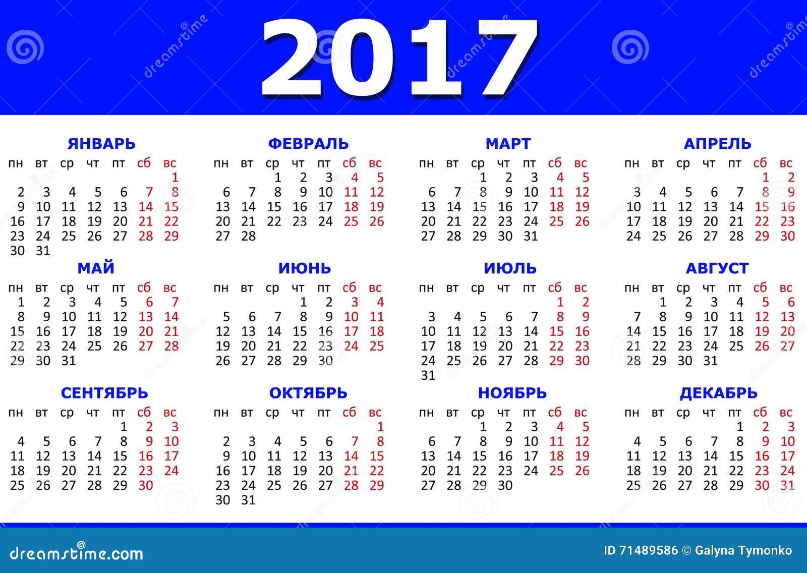 Как сделать календарь 2017 60