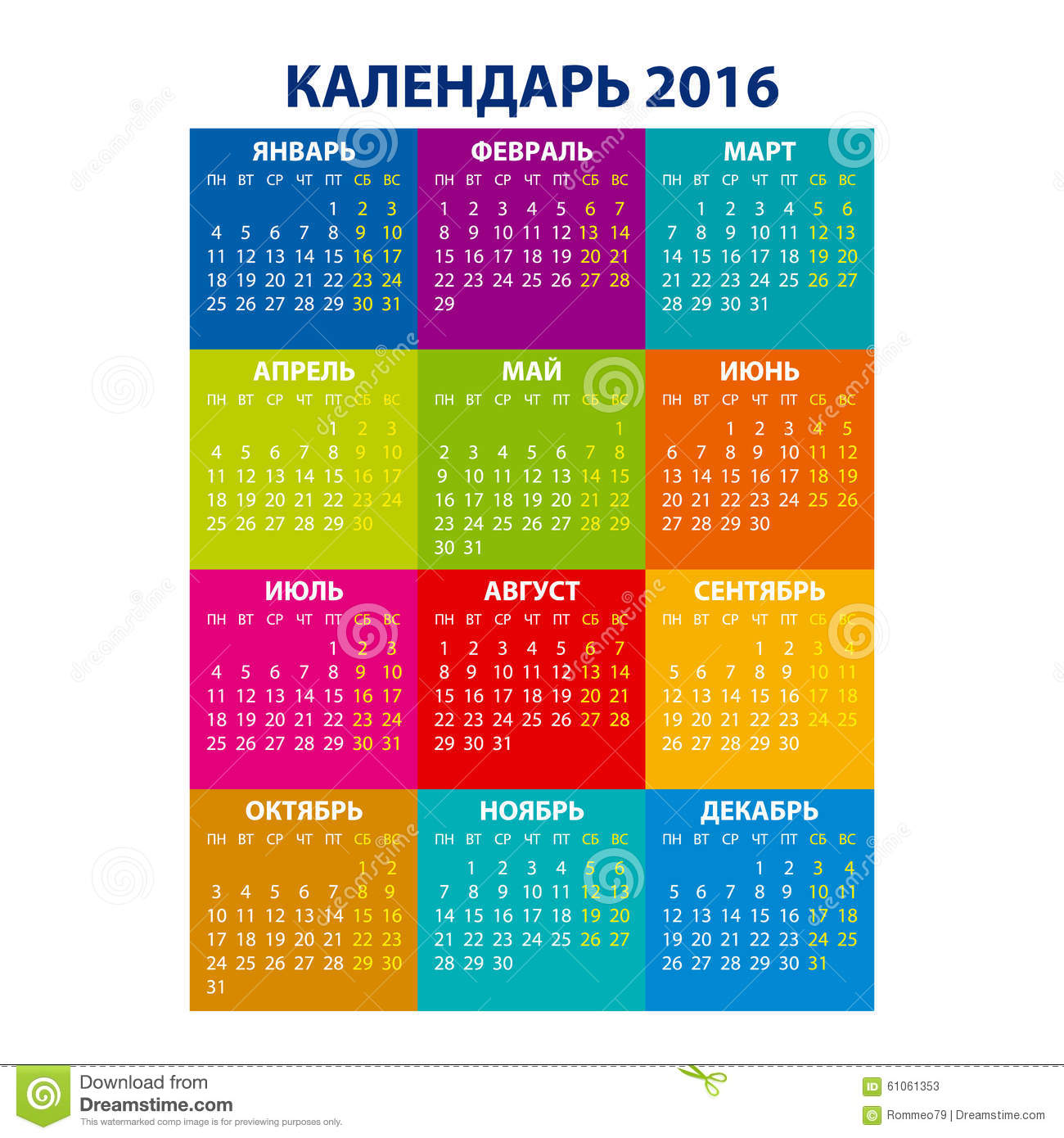 Color Of The Month February 2016: Calendar For 2016 On White Background. Vector Calendar For