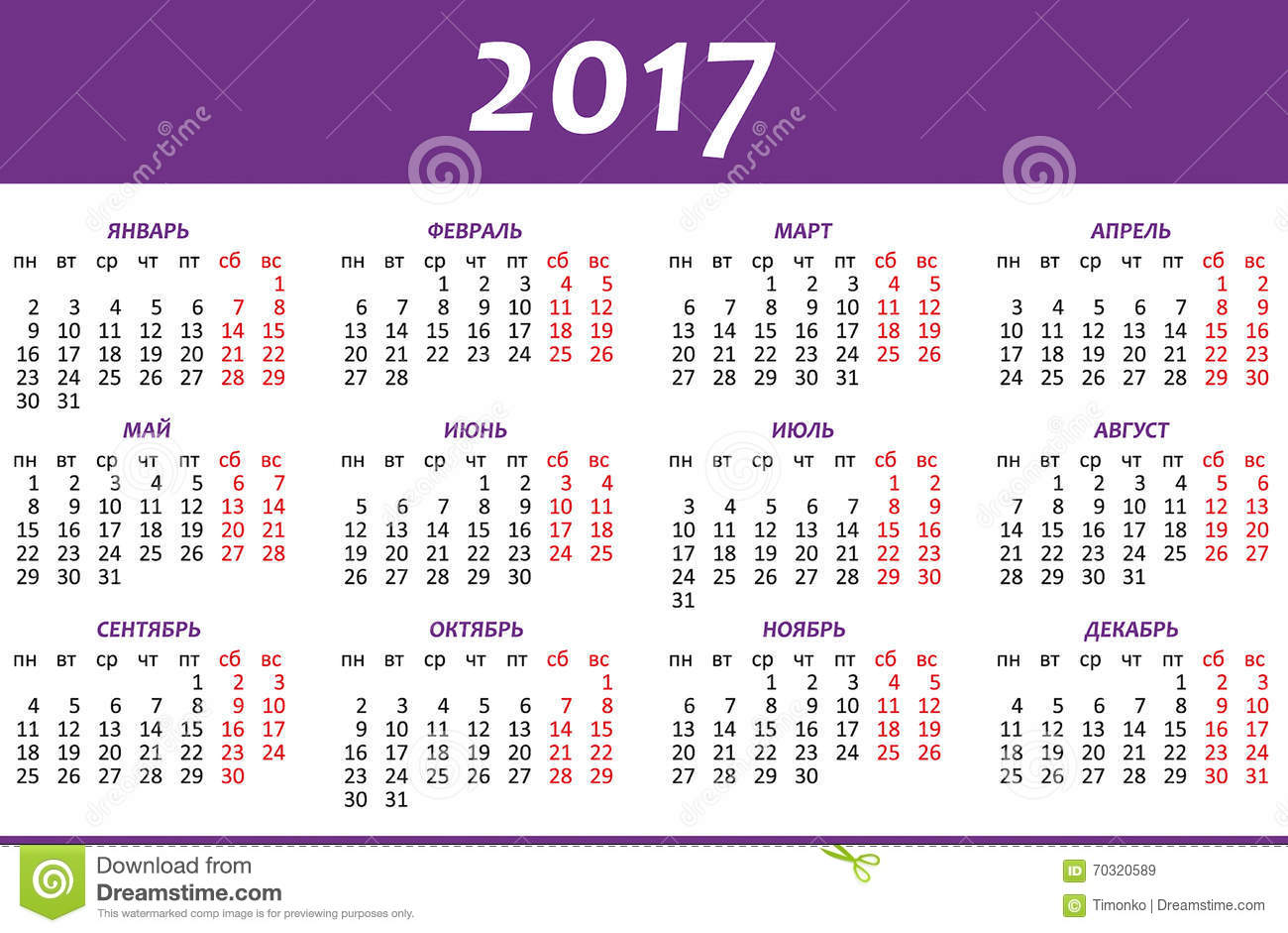 Calendar for 2017 on white