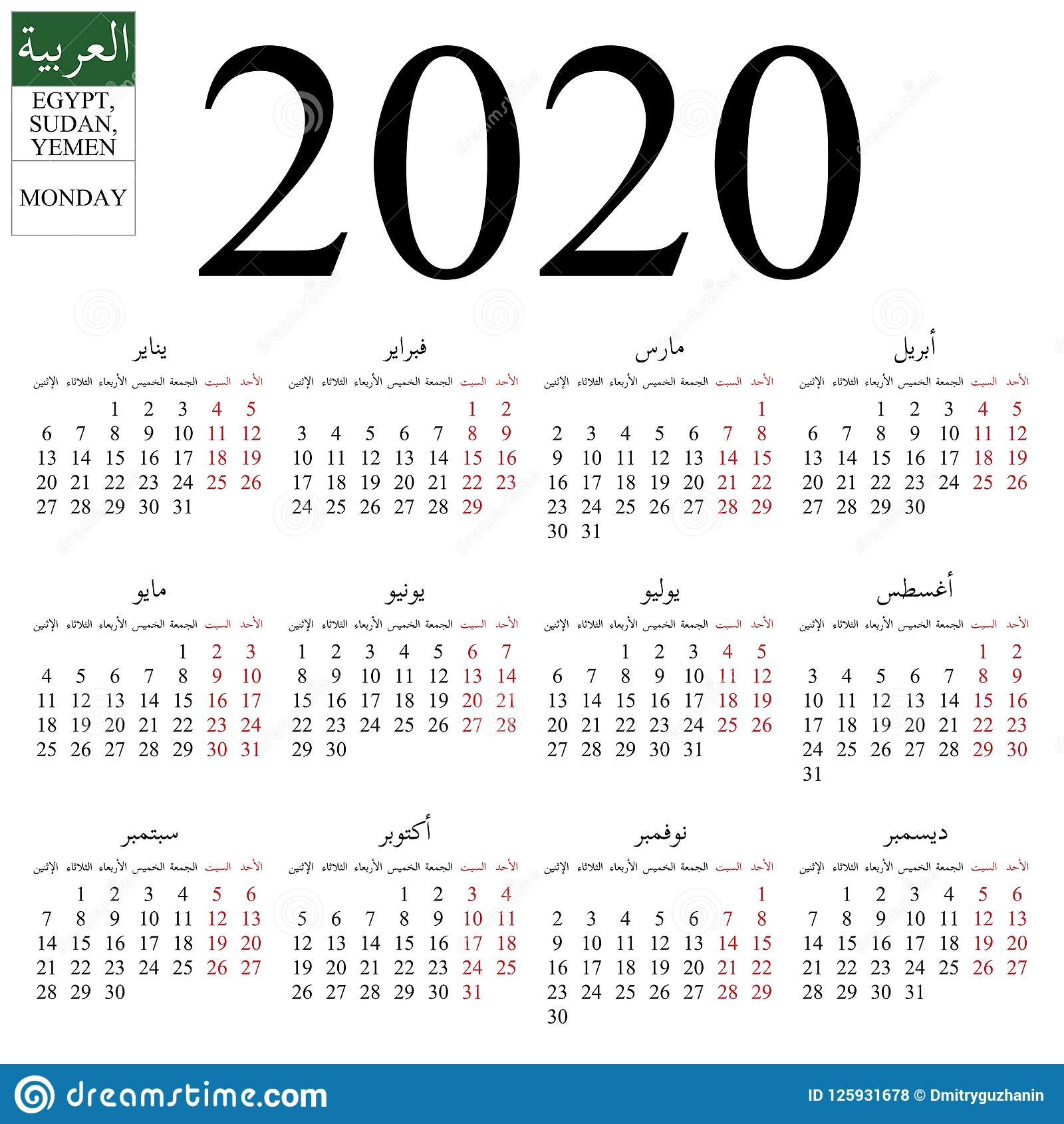 Calendario 2020, Arabo, Lunedì Illustrazione Vettoriale