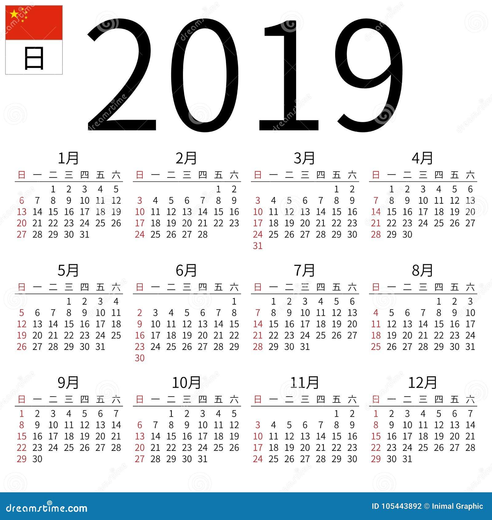 Calendario Numero Settimana 2019.Calendario 2019 Cinese Domenica Illustrazione Vettoriale