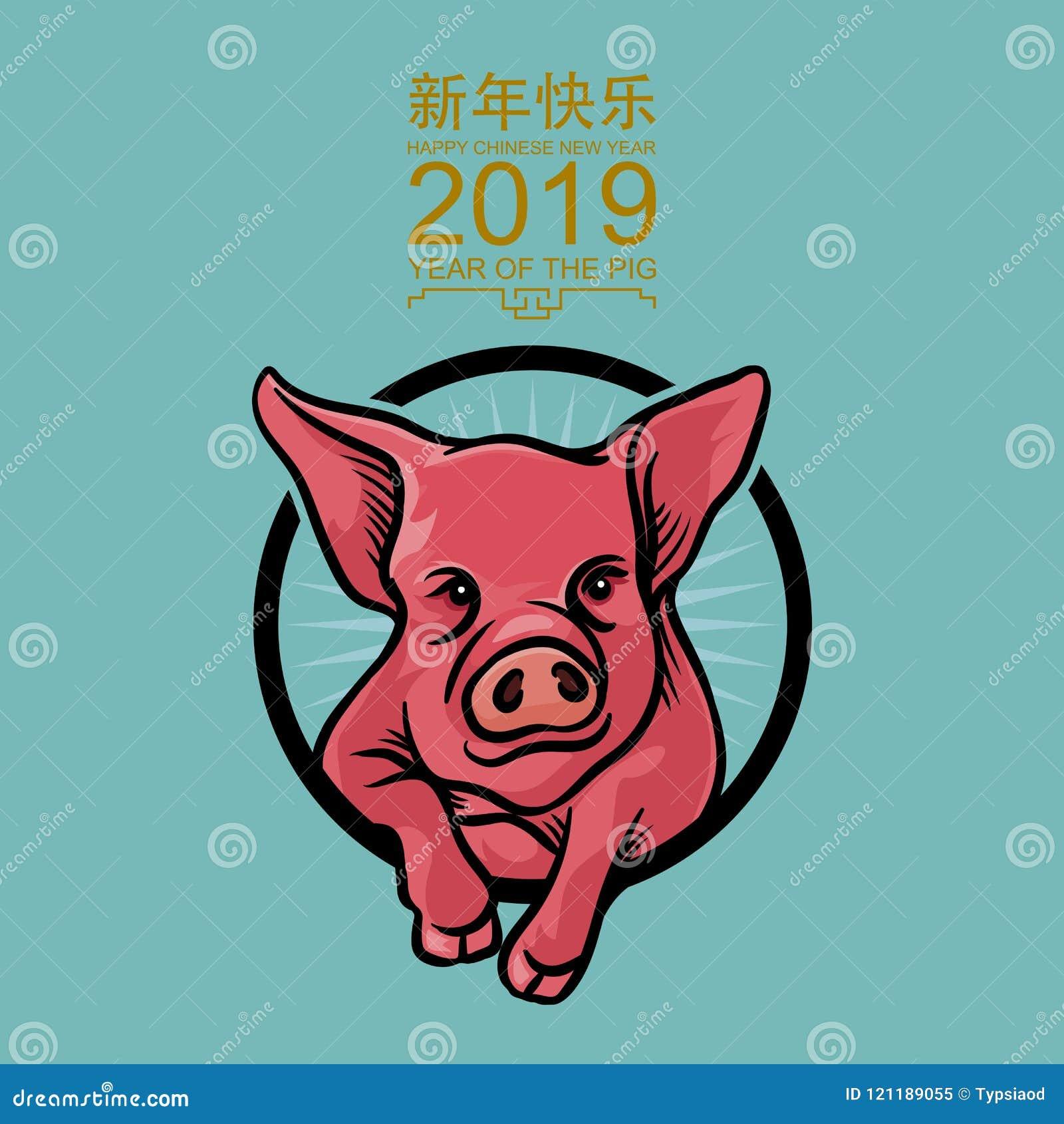 Anno Calendario Cinese.Calendario Cinese Per L Anno Del Maiale 2019 Illustrazione