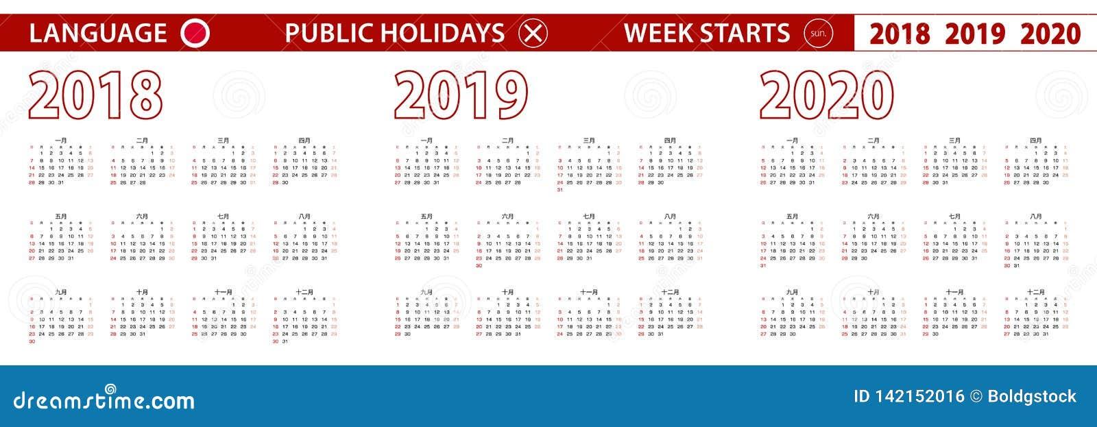 Calendario Giapponese Animali.2018 2019 Calendario Di Vettore Di 2020 Anni Nella Lingua