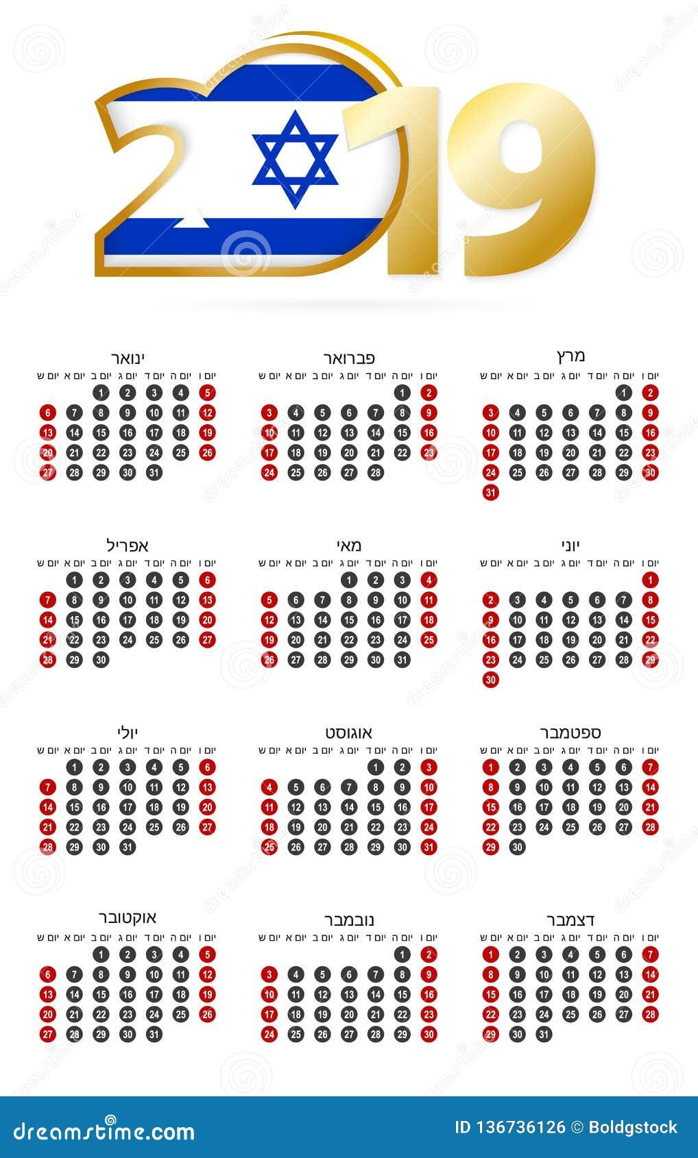 Calendario Con Numero Settimane.Calendario Ebraico 2019 Con I Numeri Nei Cerchi Inizio Di