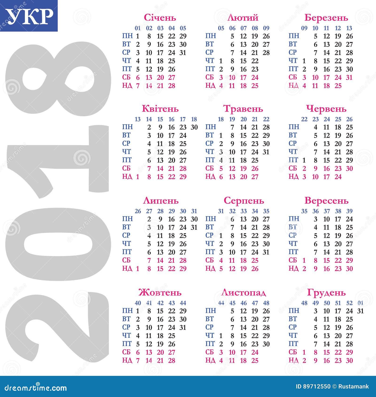 Calendario ucraniano 2018