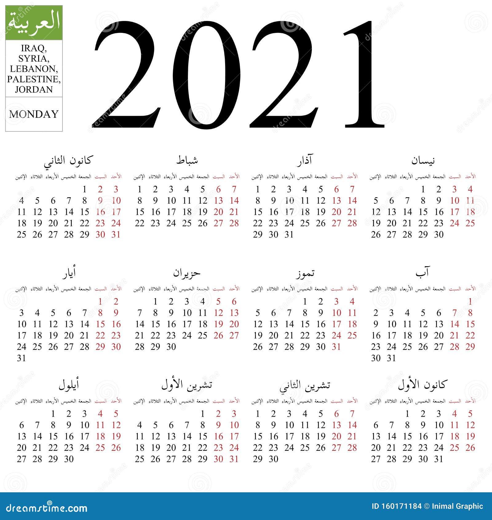 Calendrier Arabe 2021 Calendrier 2021, Arabe, Lundi Illustration de Vecteur