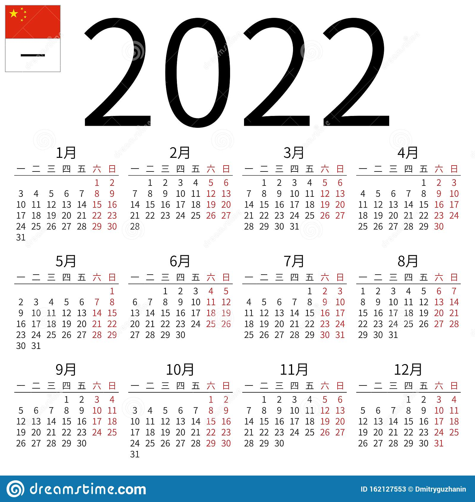 2022 Calendrier Chinois Calendrier 2022, Chinois, Lundi Illustration de Vecteur