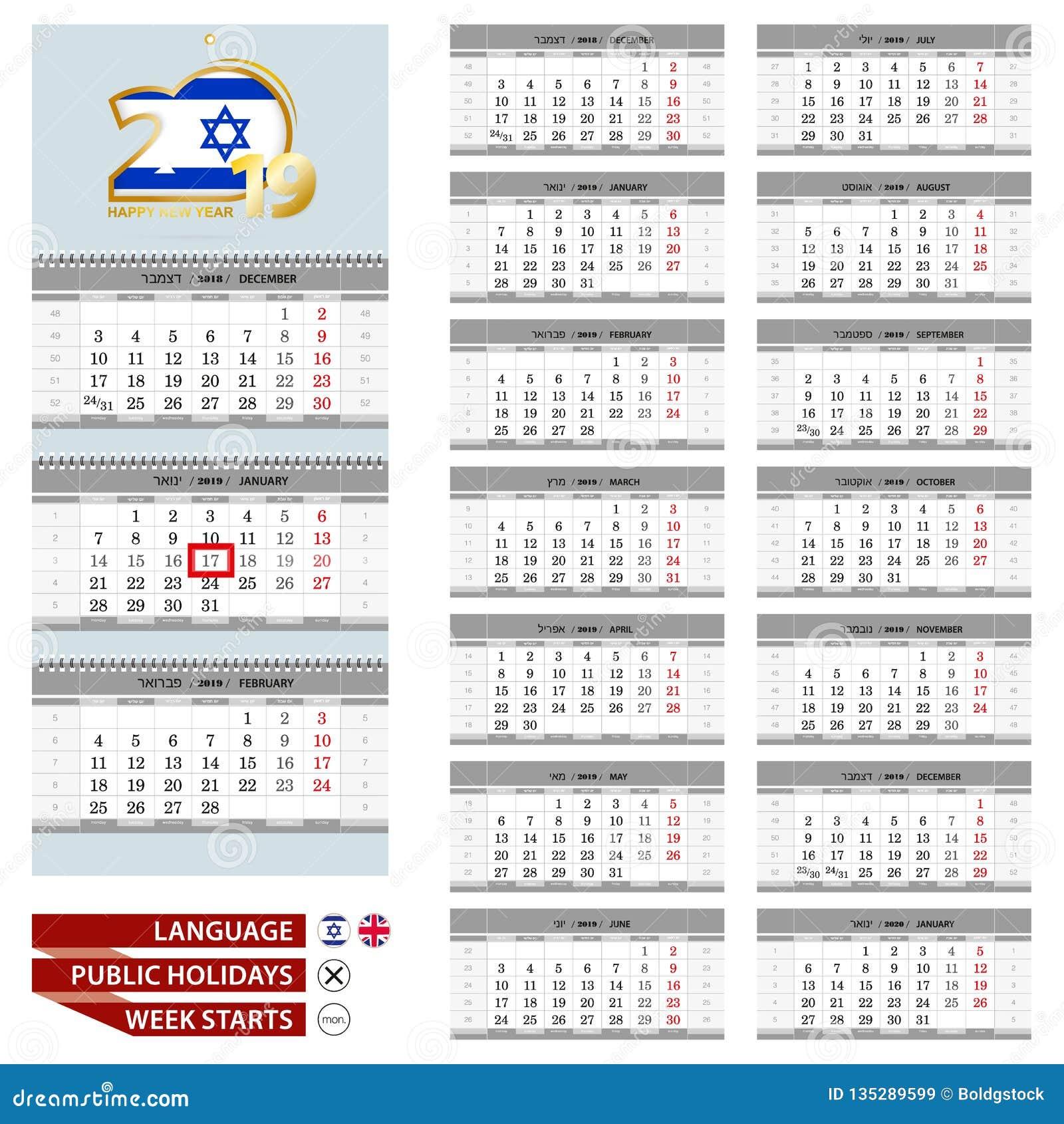 Calendrier Hebraique 2020.Calibre De Planificateur De Calendrier Mural Pendant 2019