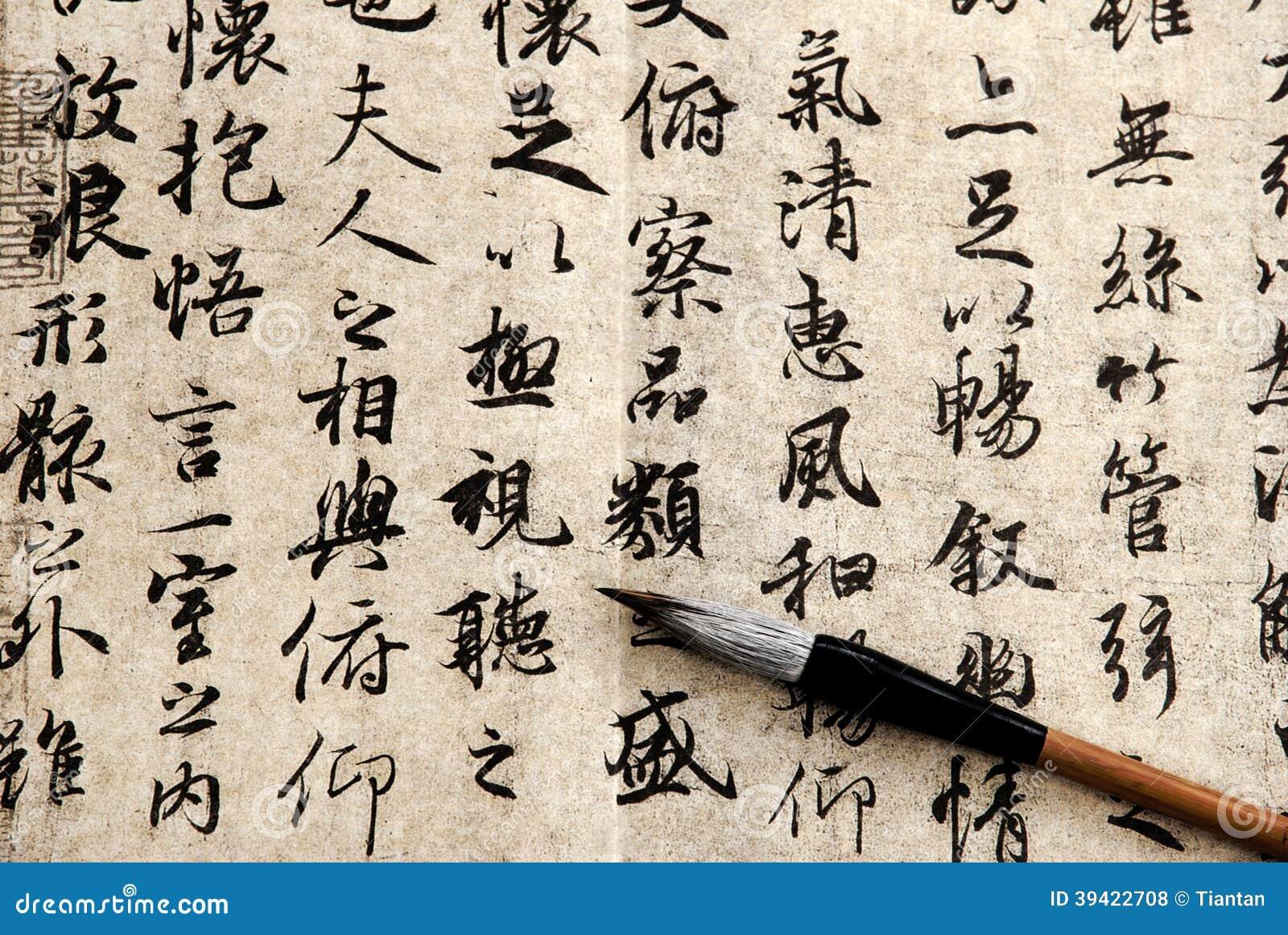 Caligrafía China En El Papel Beige Foto de archivo - Imagen de ...