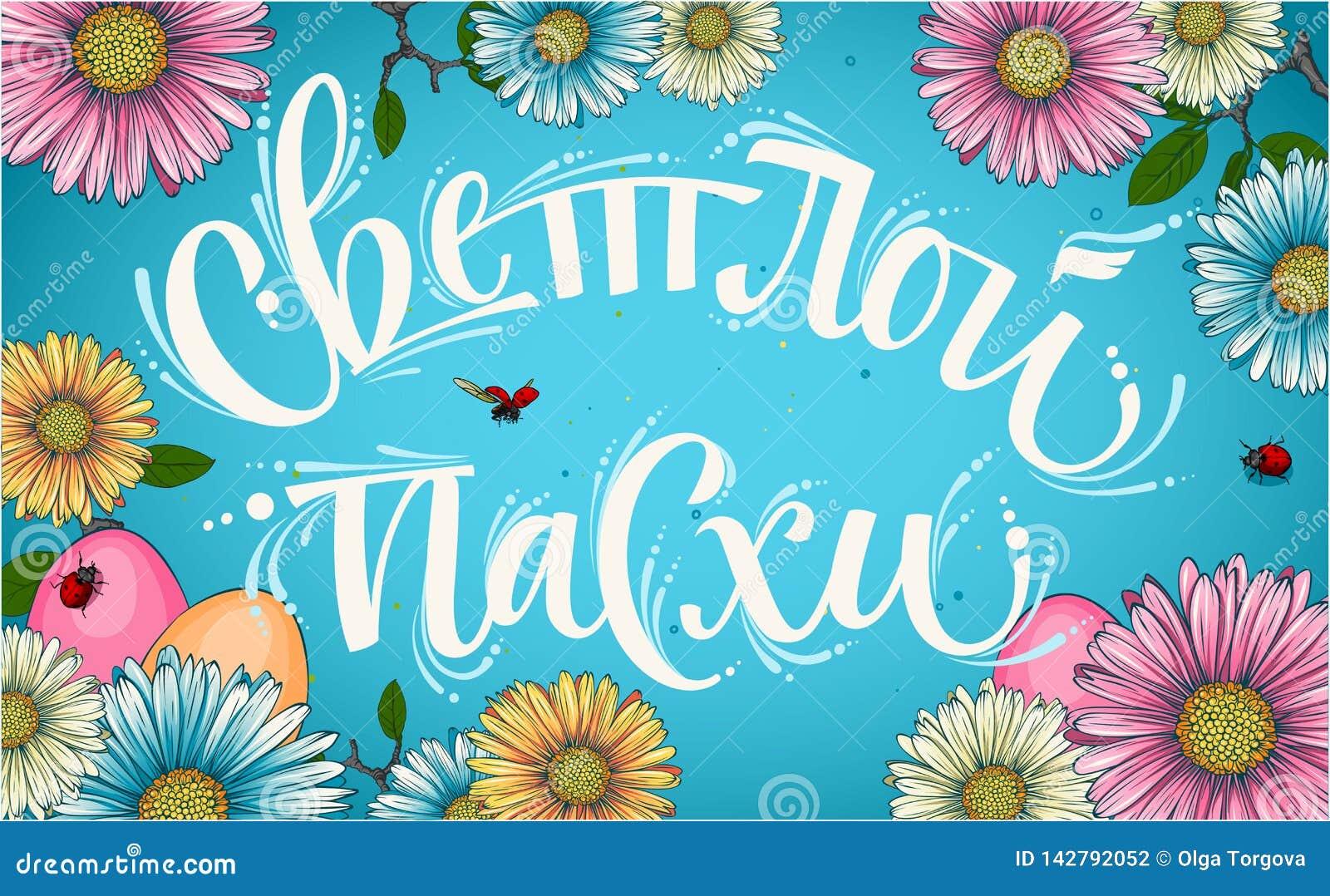 Caligrafía cirílica feliz de pascua con los elementos florales